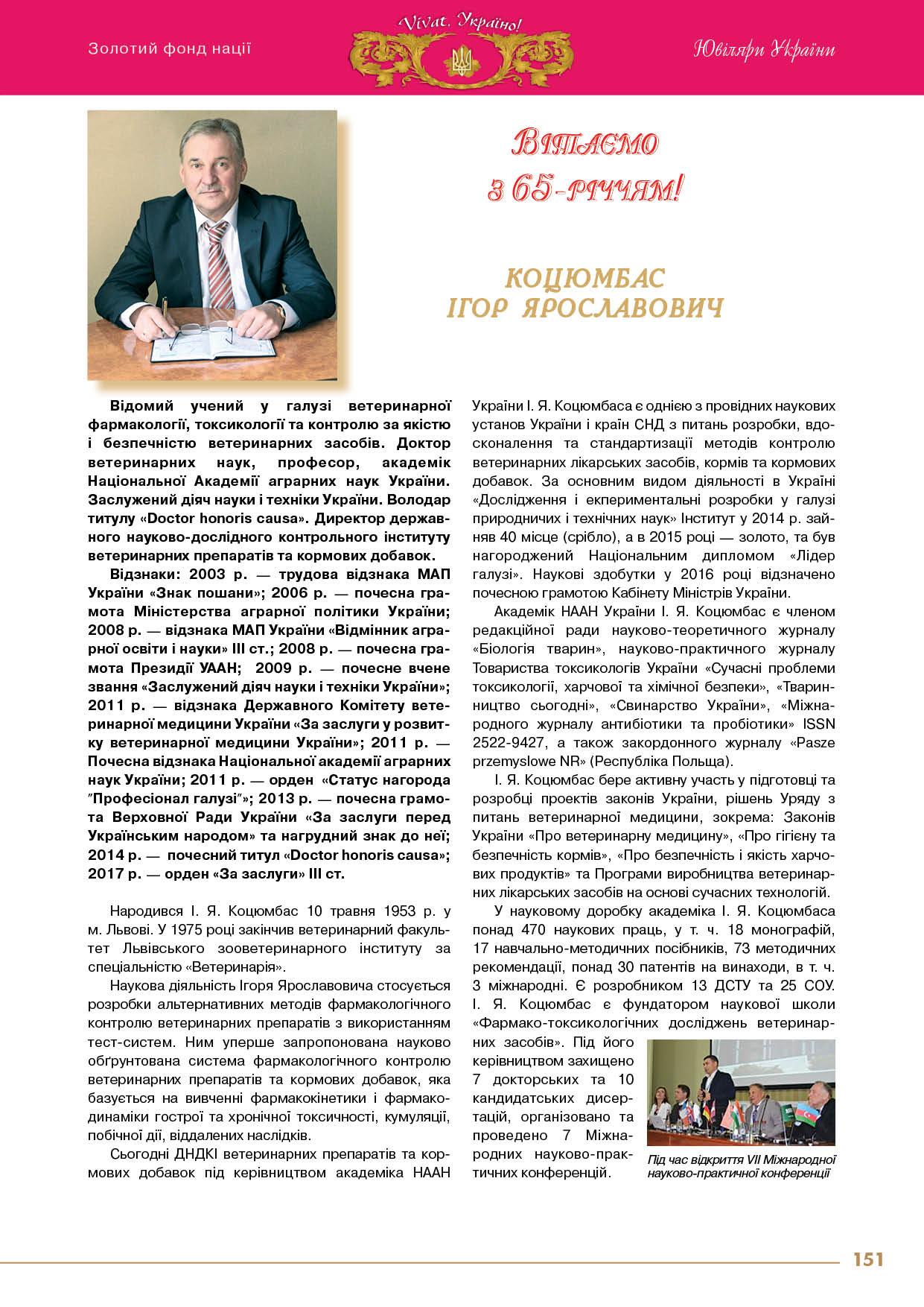 Коцюмбас Ігор Ярославович