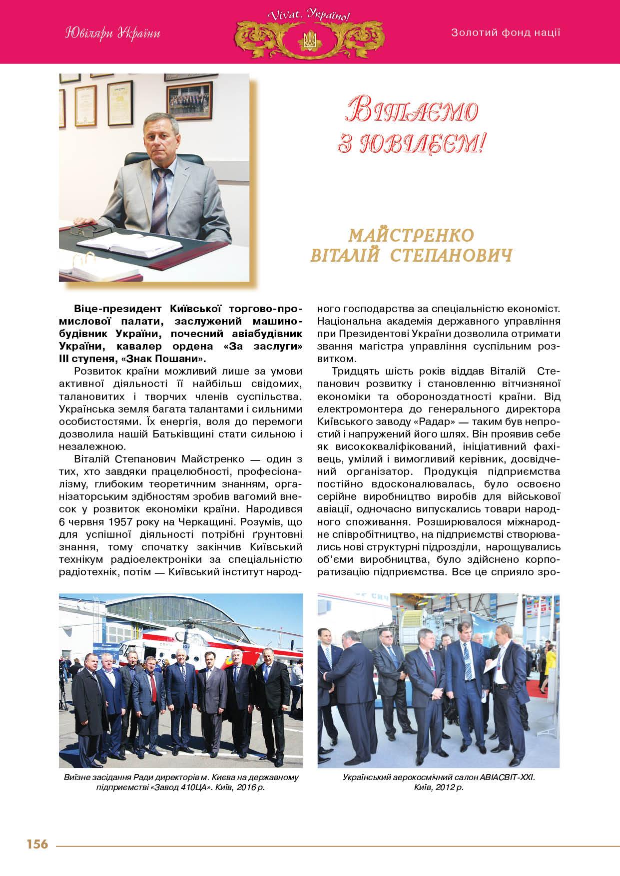 Майстренко Віталій Степанович