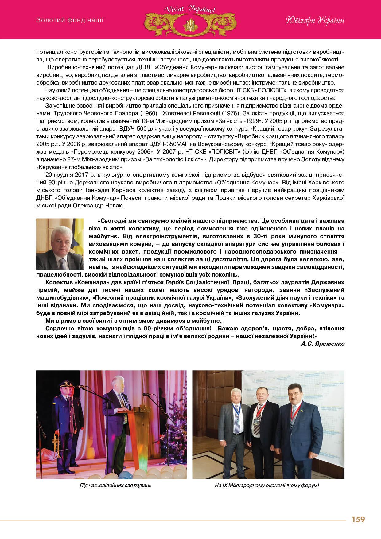Яременко Анатолій Степанович