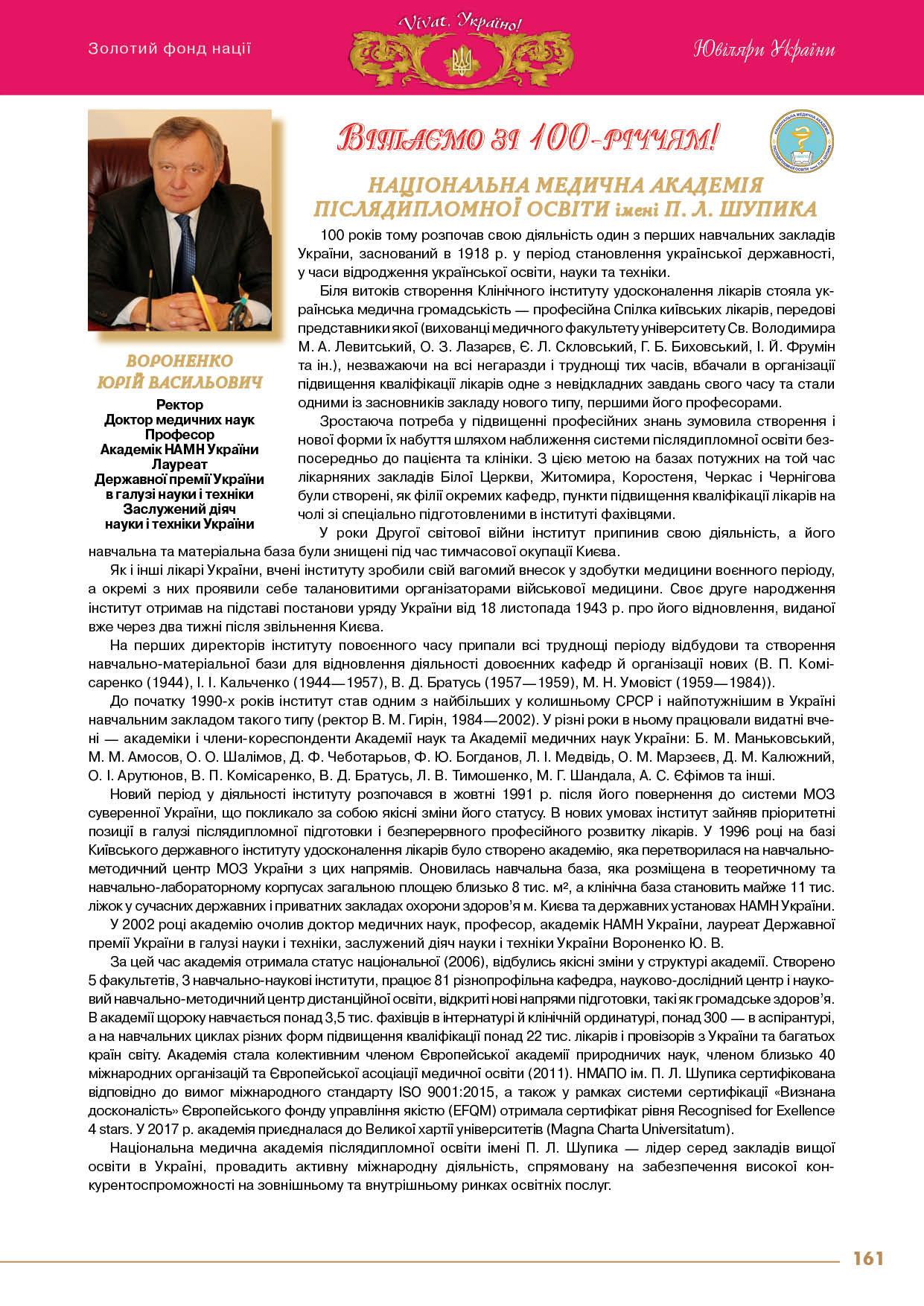 Вороненко Юрій Васильович