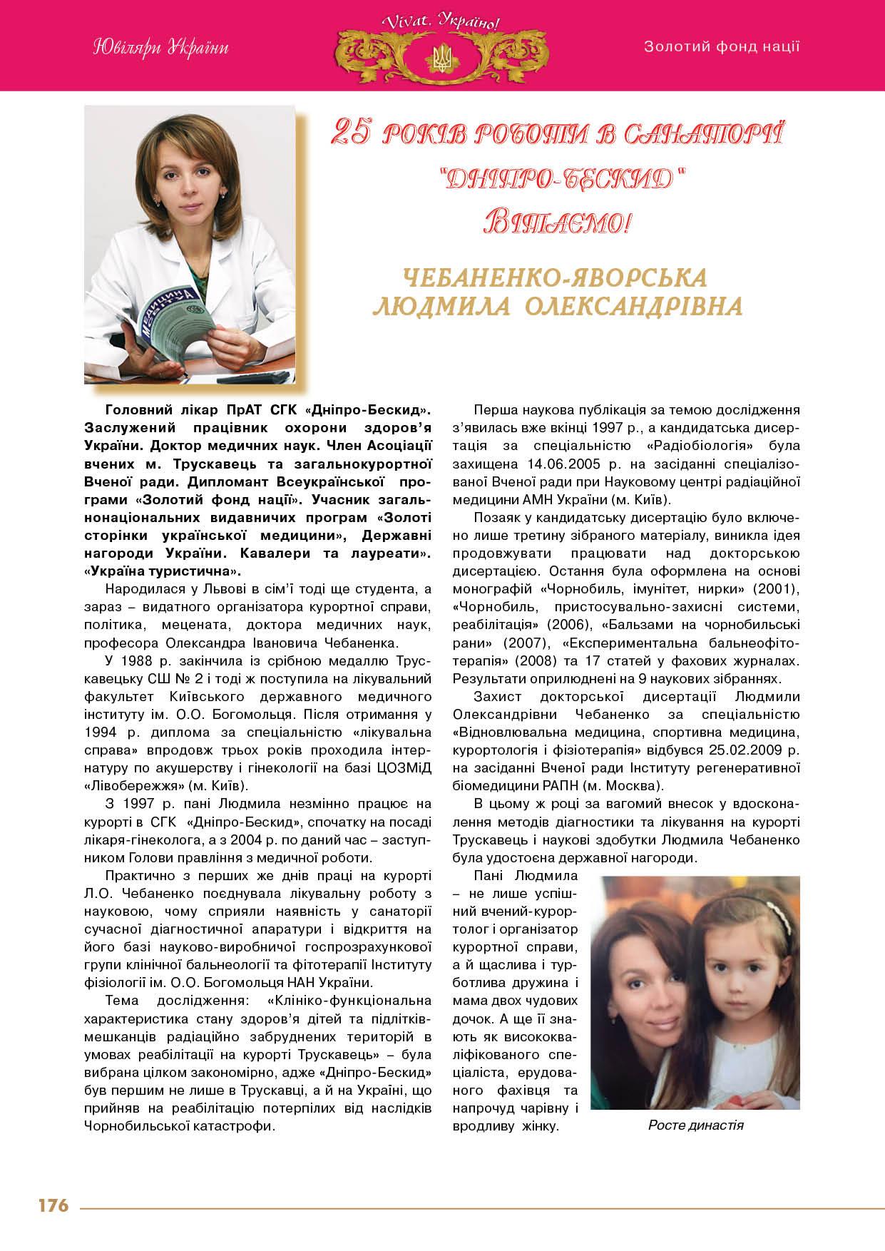 Чебаненко-Яворська Людмила Олександрівна