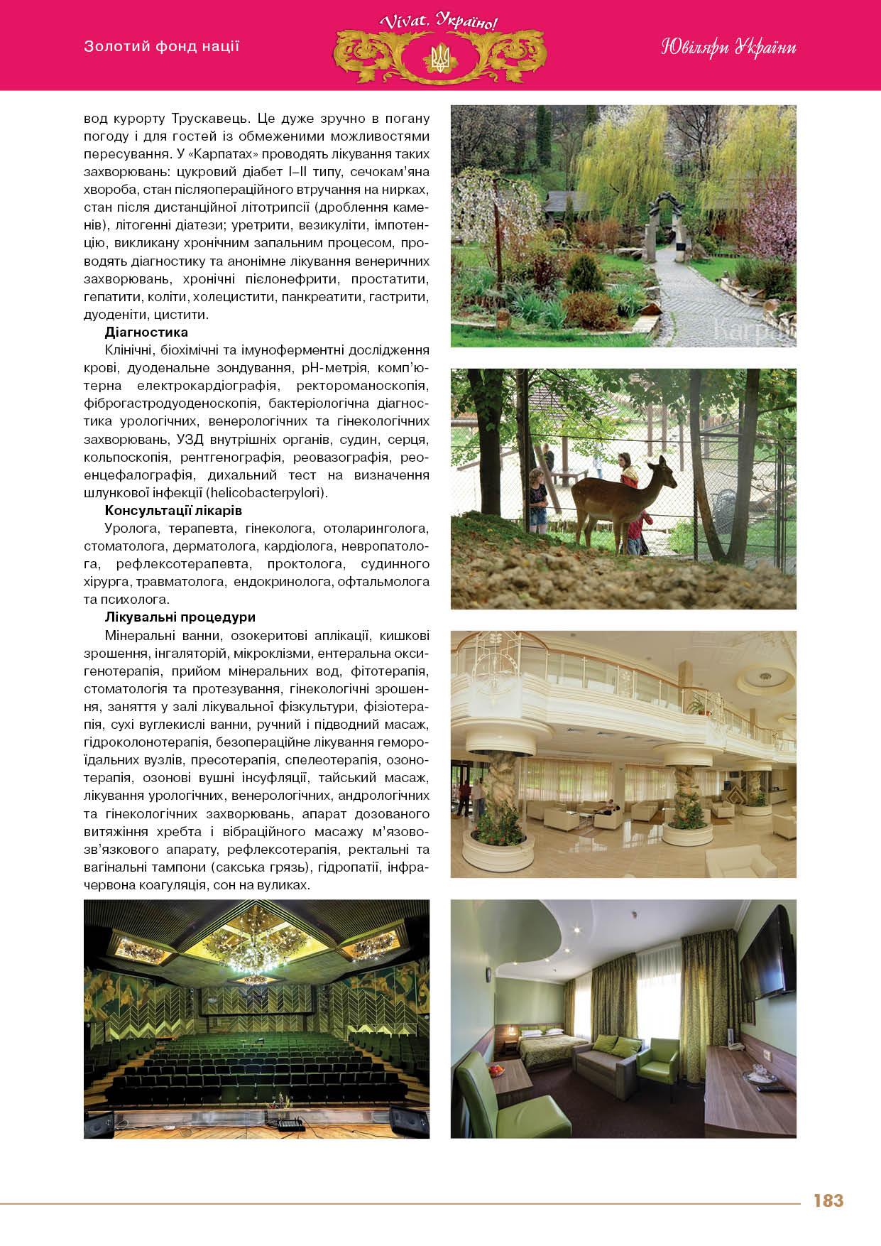 Готельно-курортний комплекс «Карпати»