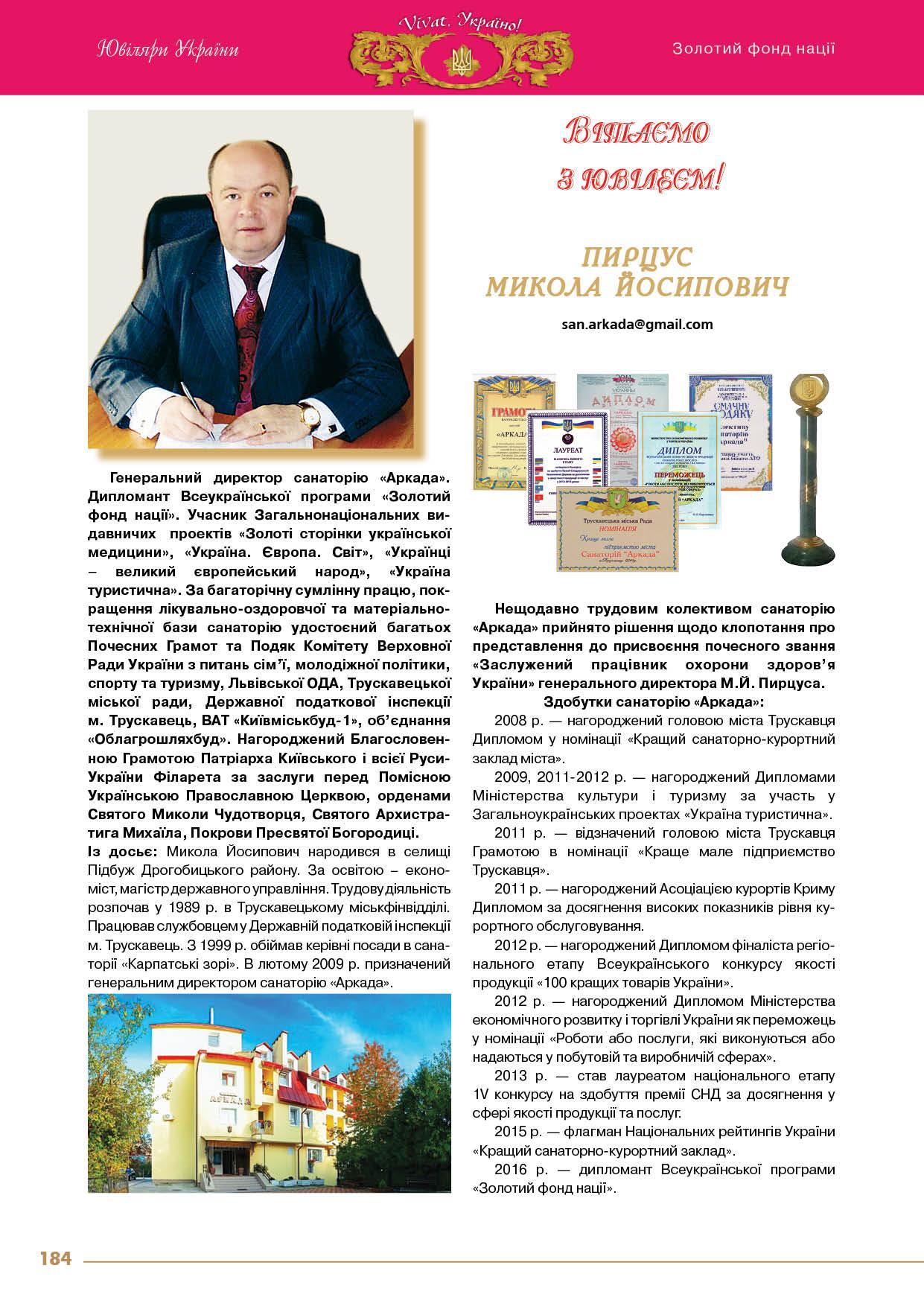 Санаторій «Аркада» - Пирцус Микола Йосипович