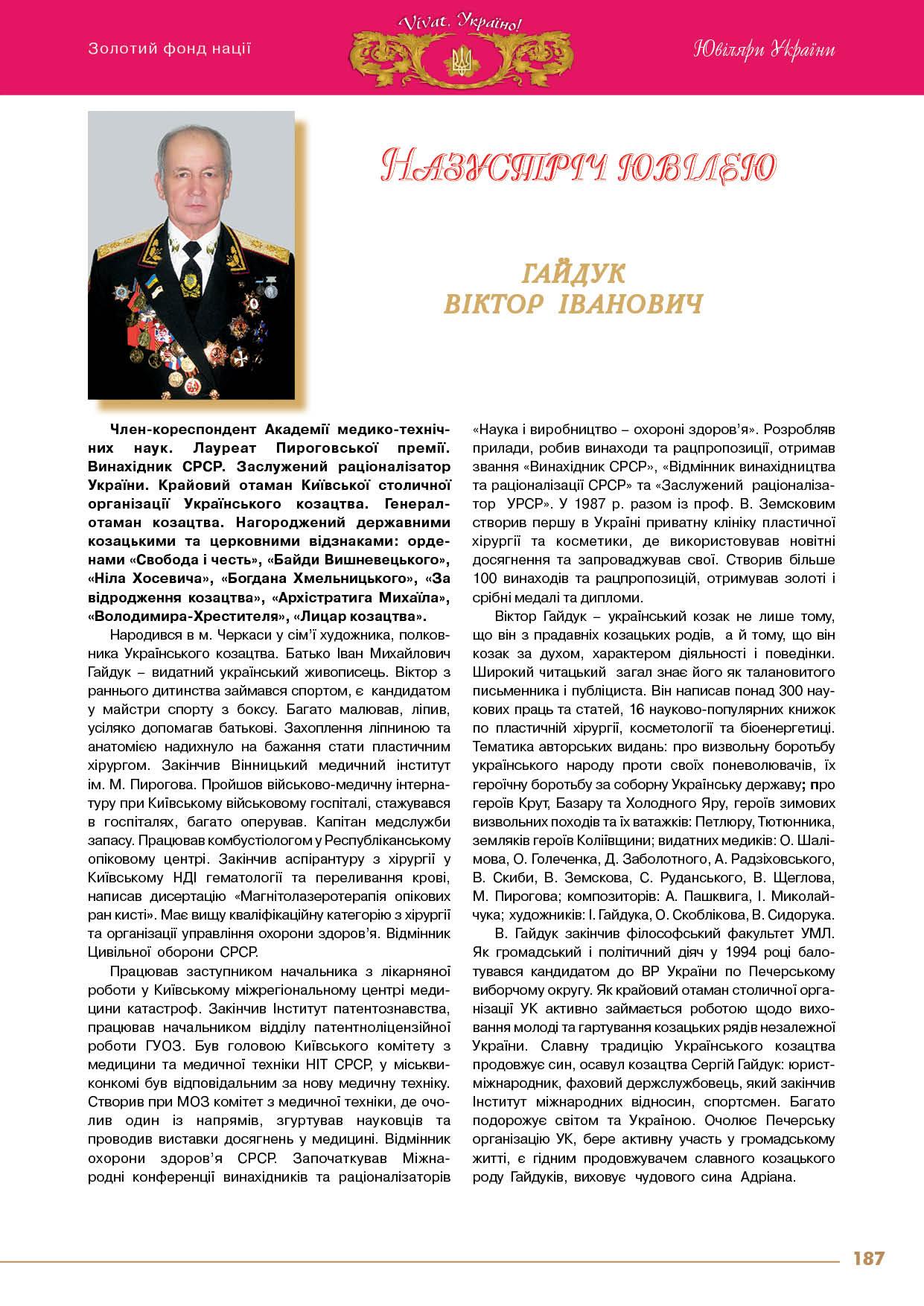 Гайдук Віктор Іванович