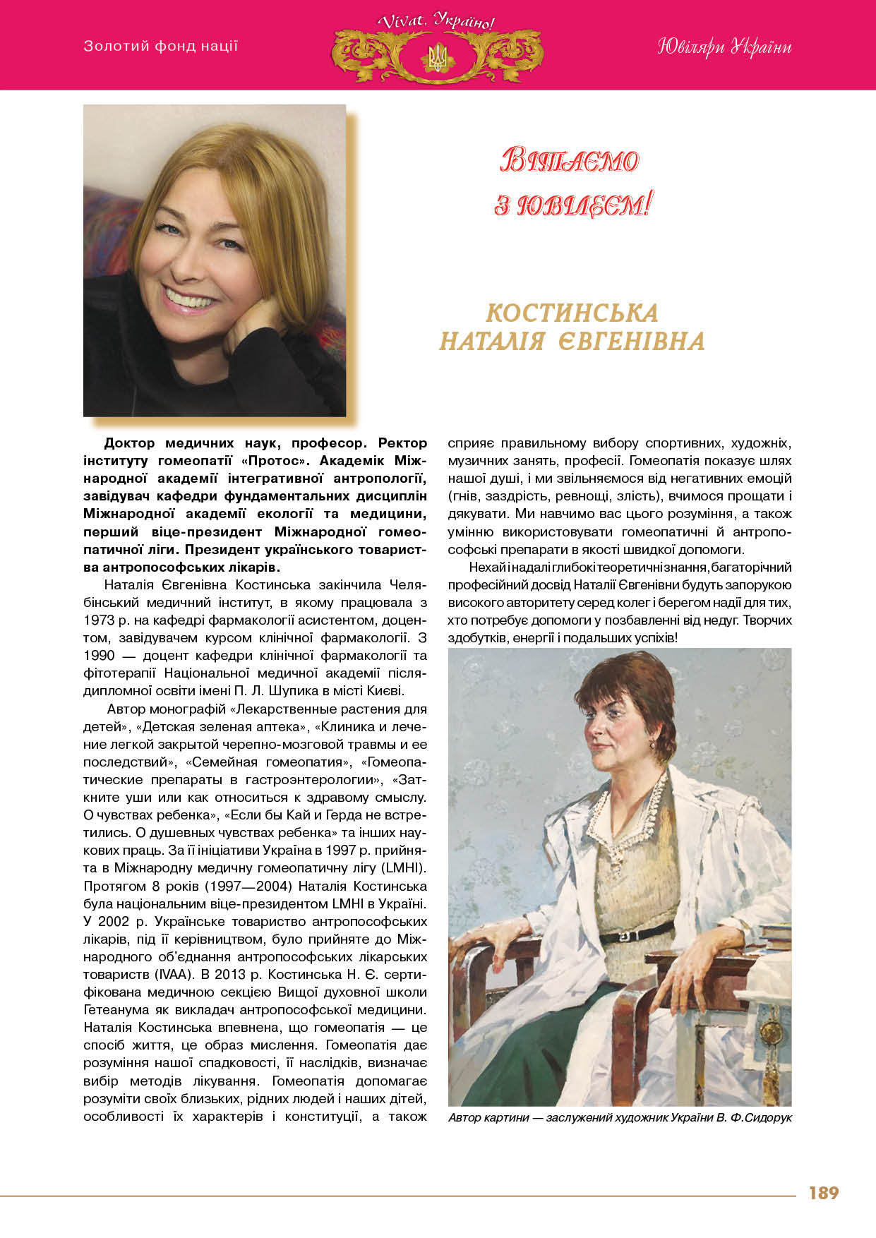 Костинська Наталія Євгенівна