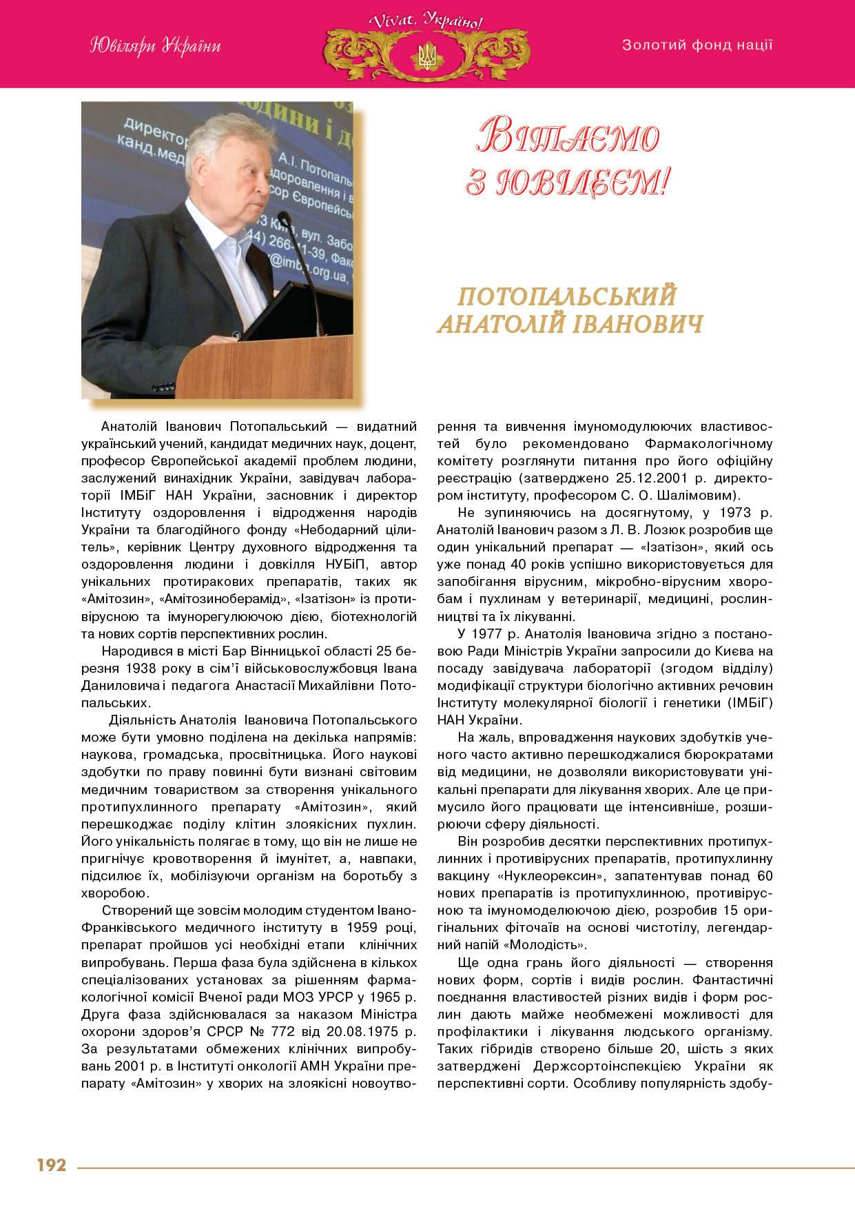 Потопальський Анатолій Іванович