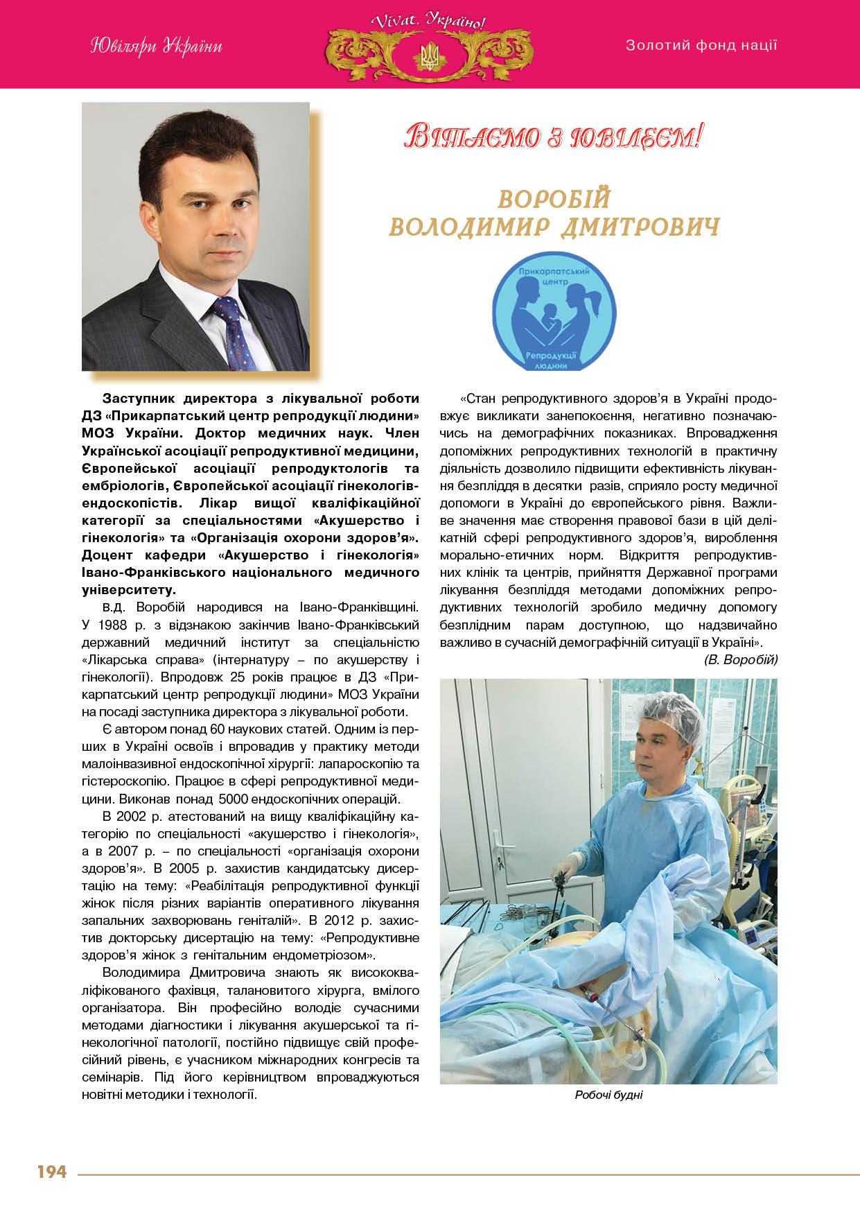 Воробій Володимир Дмитрович