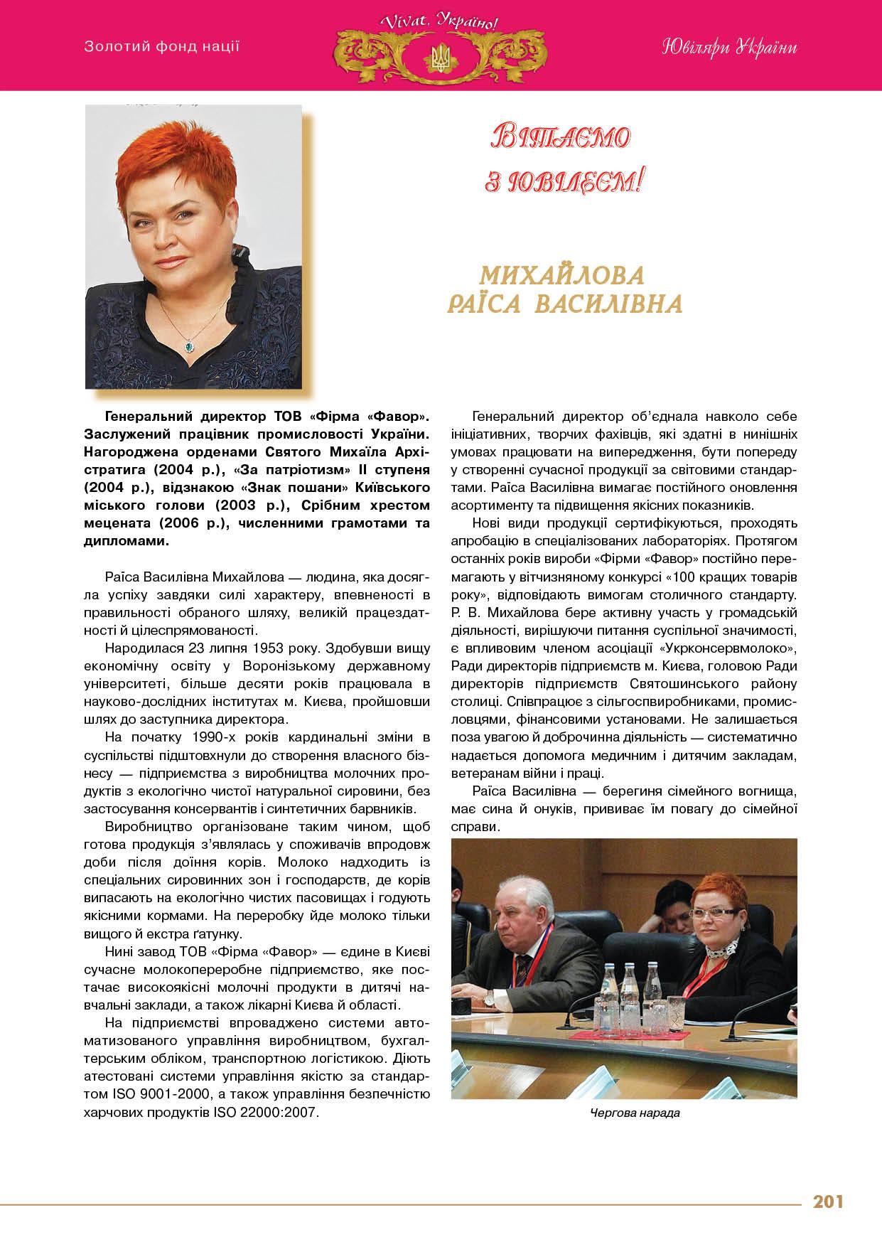 Михайлова Раїса Василівна
