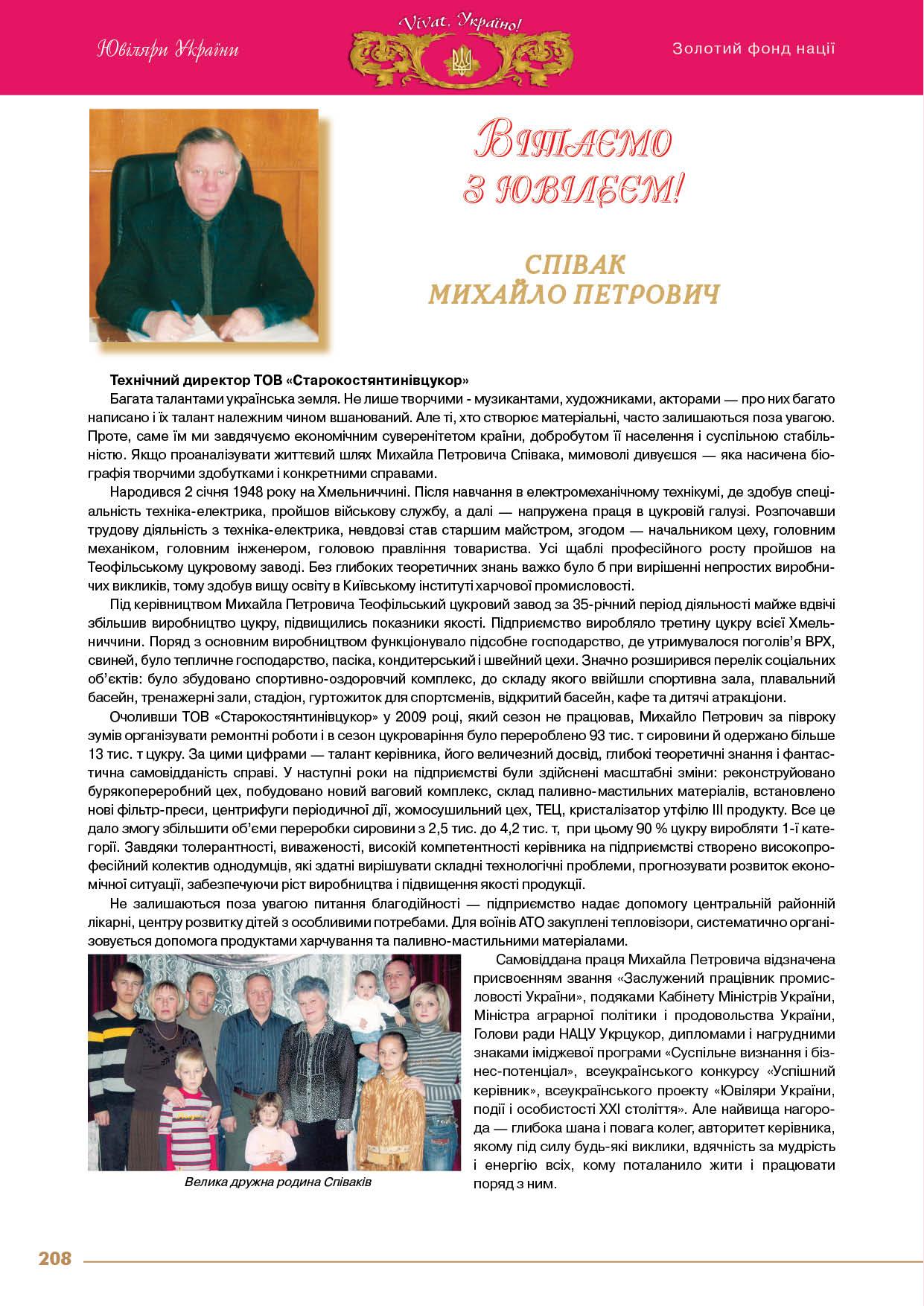 Співак Михайло Петрович