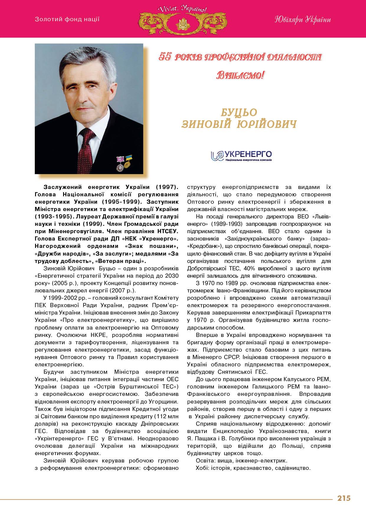 Буцьо Зиновій Юрійович