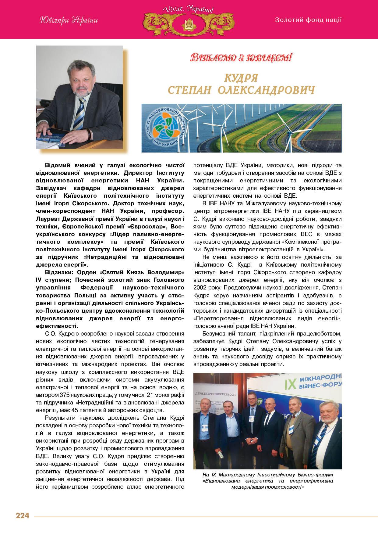 Кудря Степан Олександрович