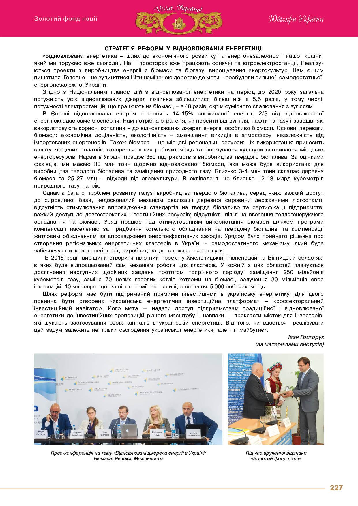 Григорук Іван Антонович