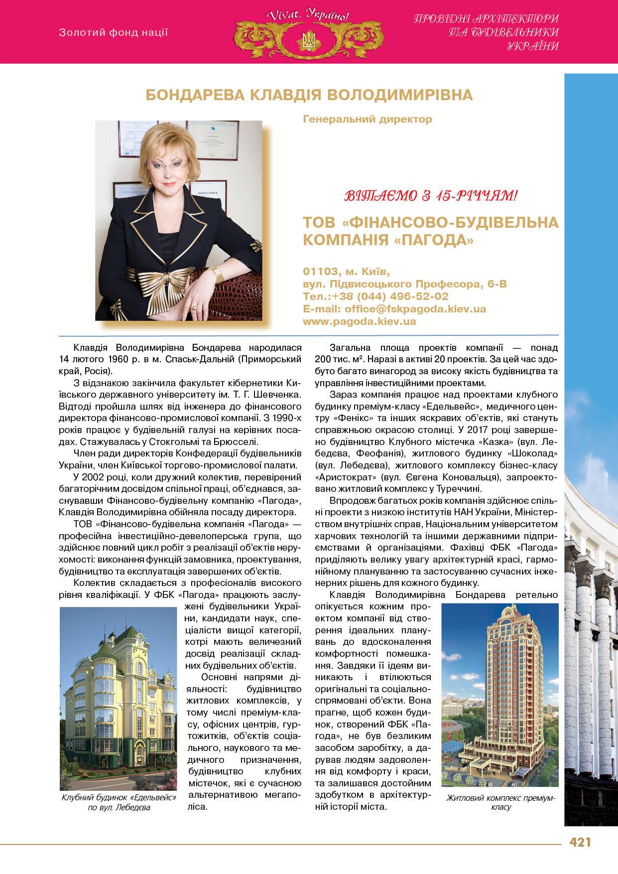Бондарева Клавдія Володимирівна
