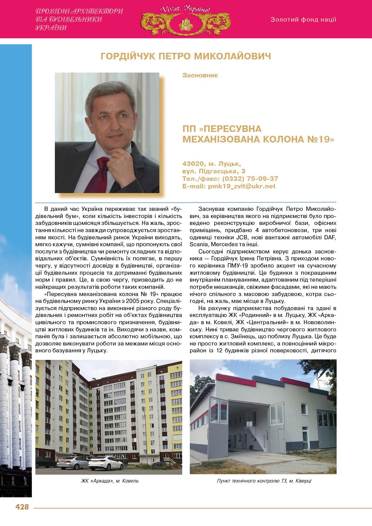Гордійчук Петро Миколайович