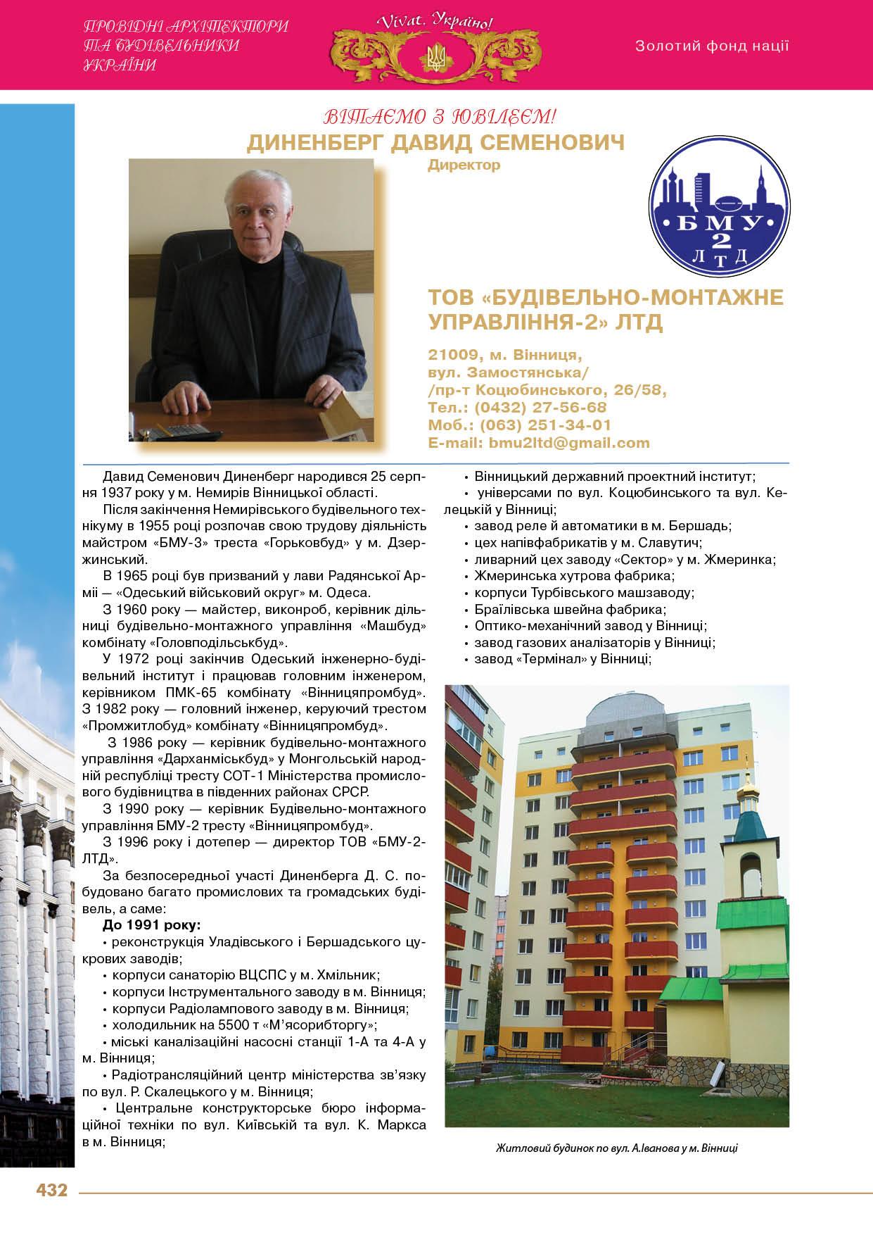 Диненберг Давид Семенович
