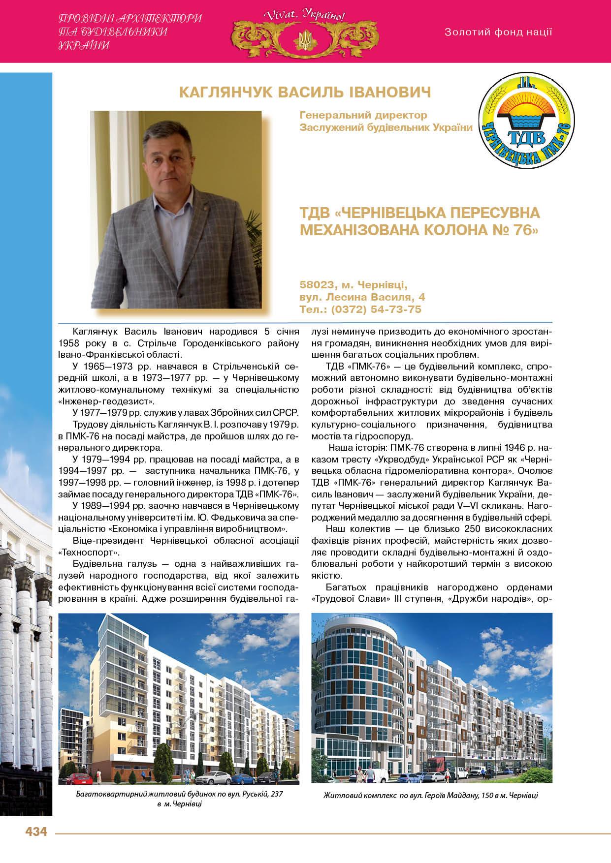 Каглянчук Василь Іванович