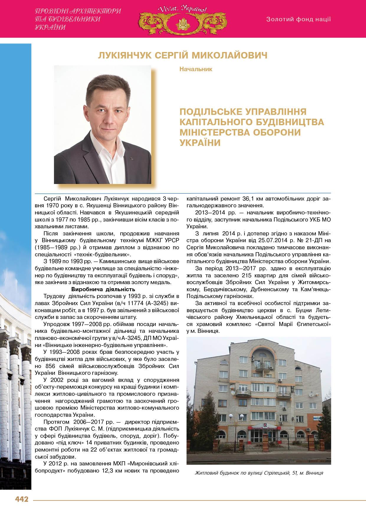 Лукіянчук Сергій Миколайович