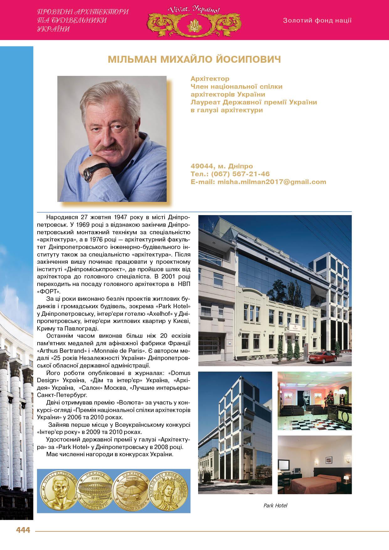 Мільман Михайло Йосипович
