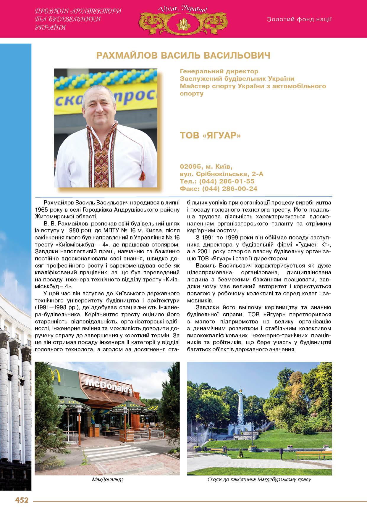 Рахмайлов Василь Васильович