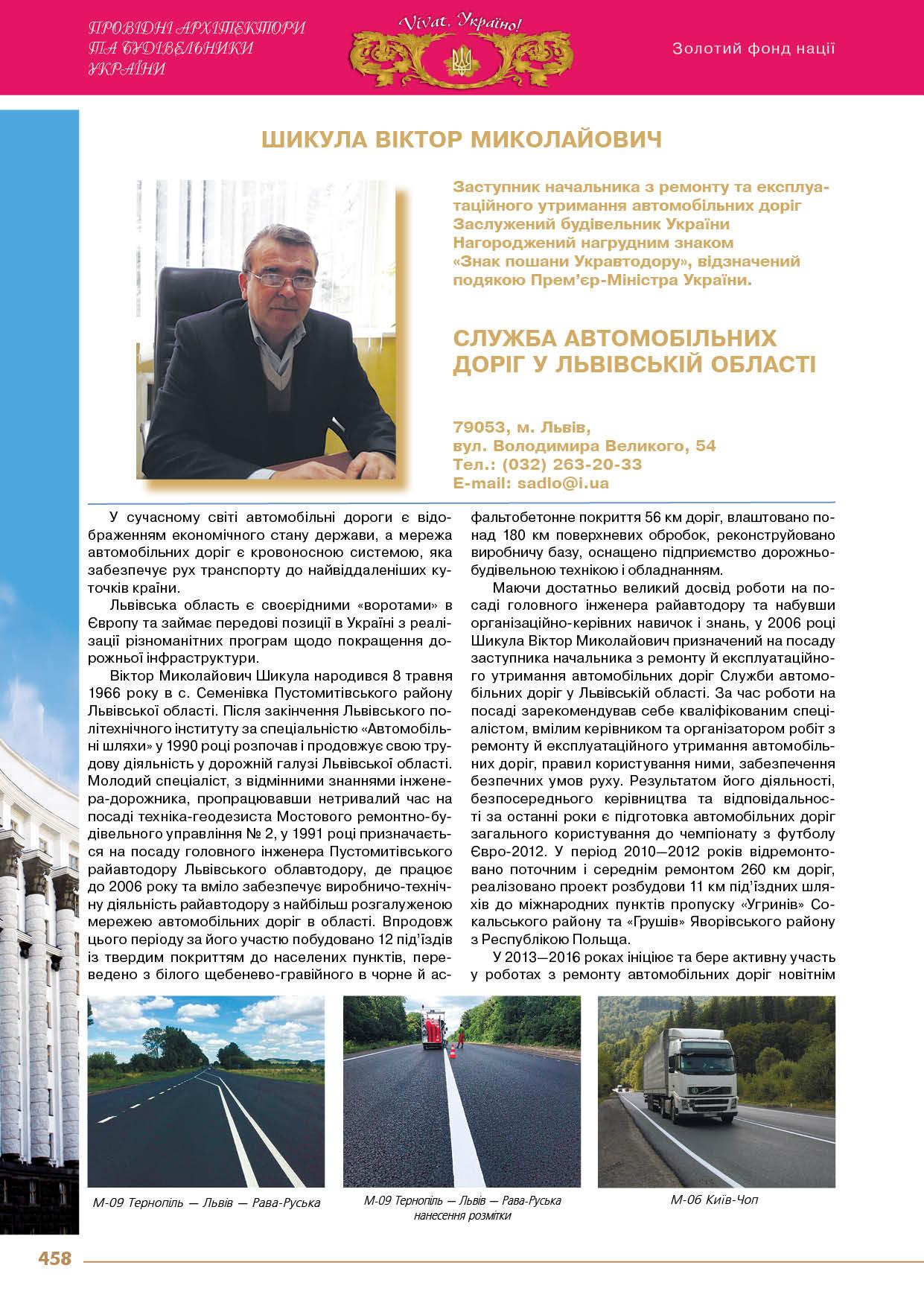 Шикула Віктор Миколайович