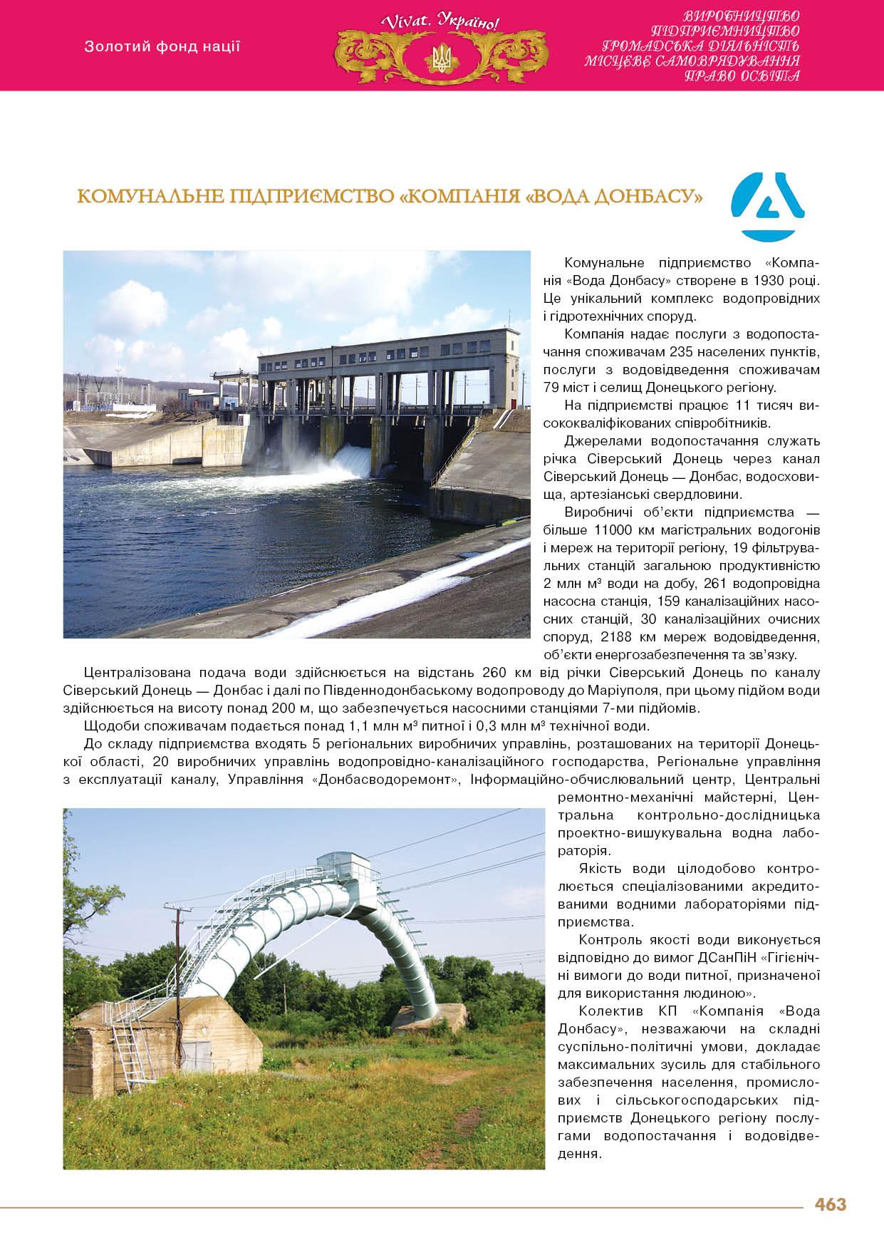 Комунальне підприємство «Компанія «Вода Донбасу»