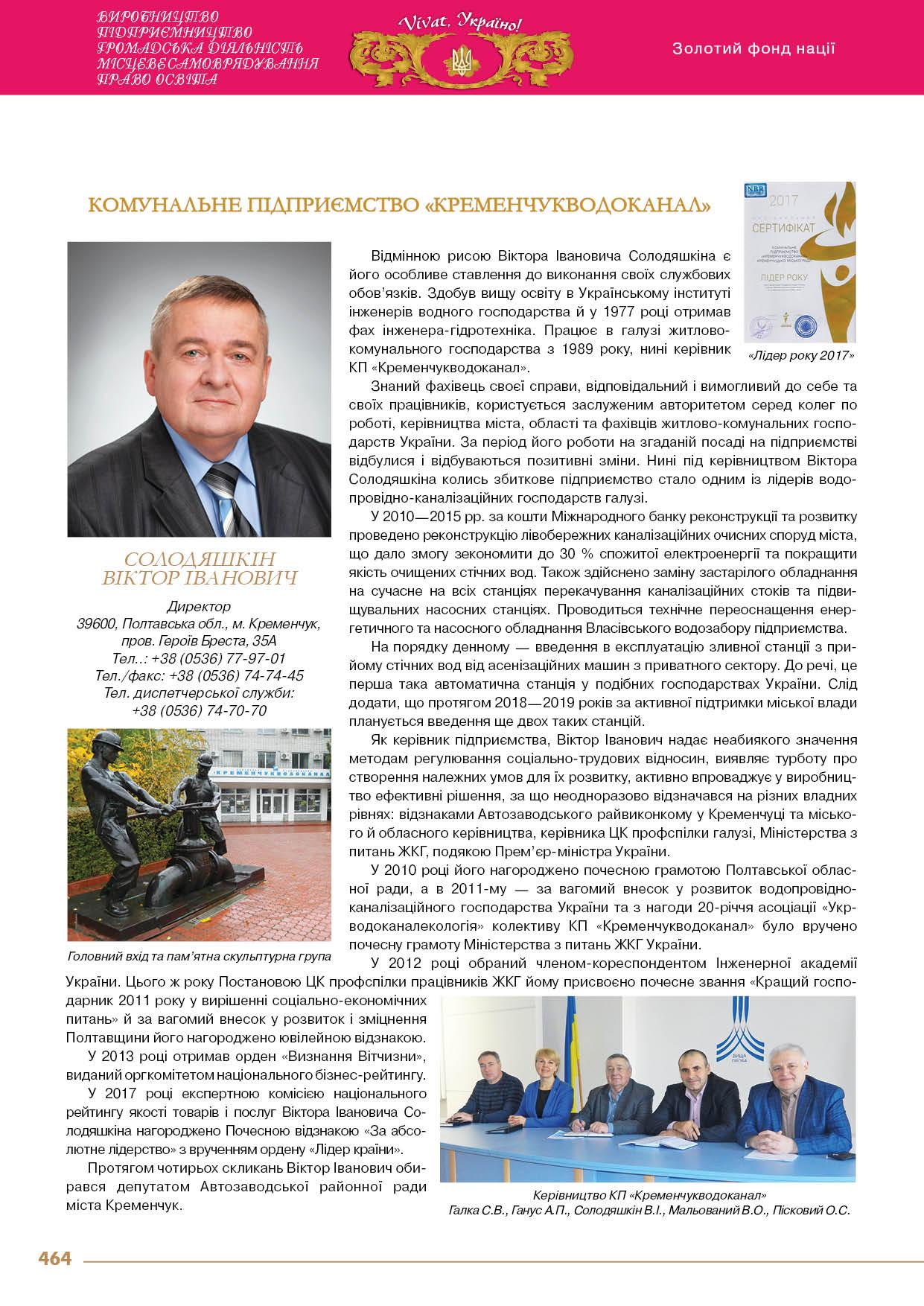 Комунальне підприємство «Кременчукводоканал» - Солодяшкін Віктор Іванович