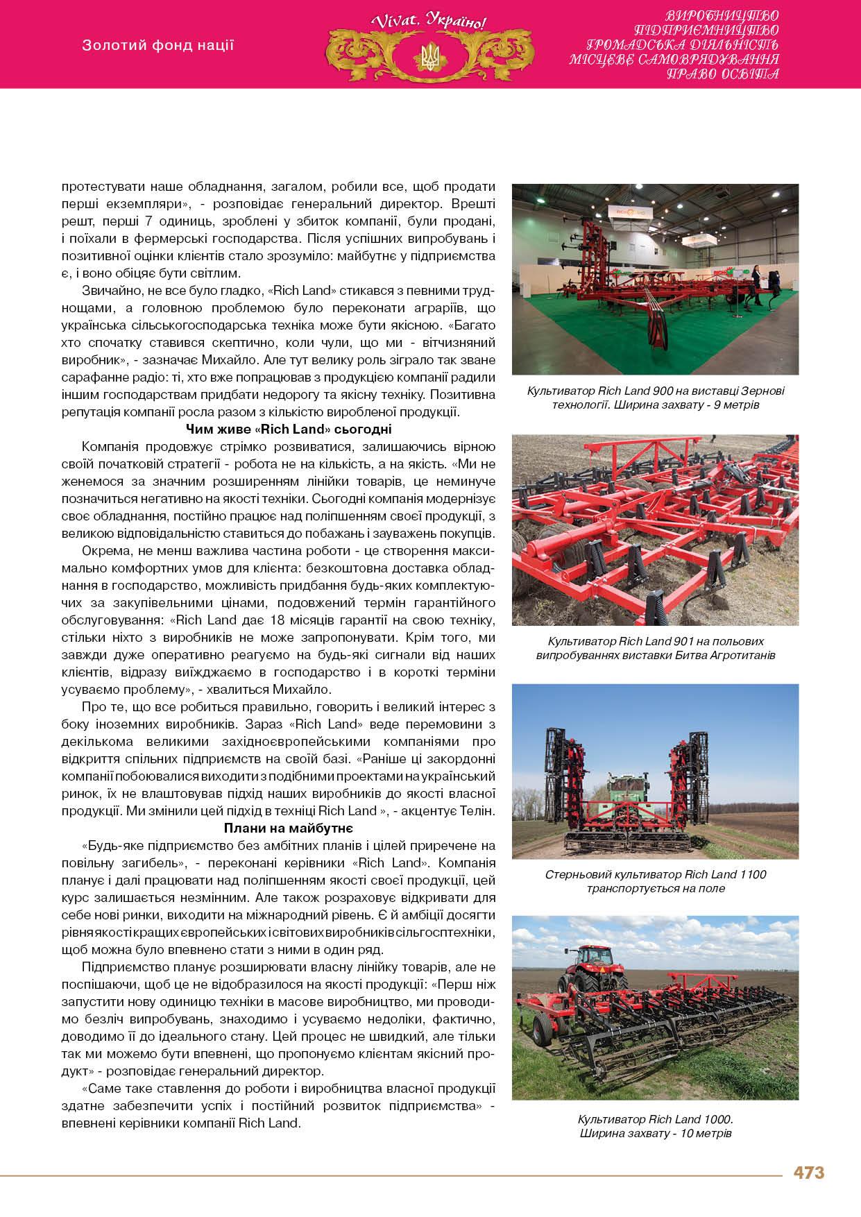 Компанія RICH LAND – врожай починається з якісної техніки