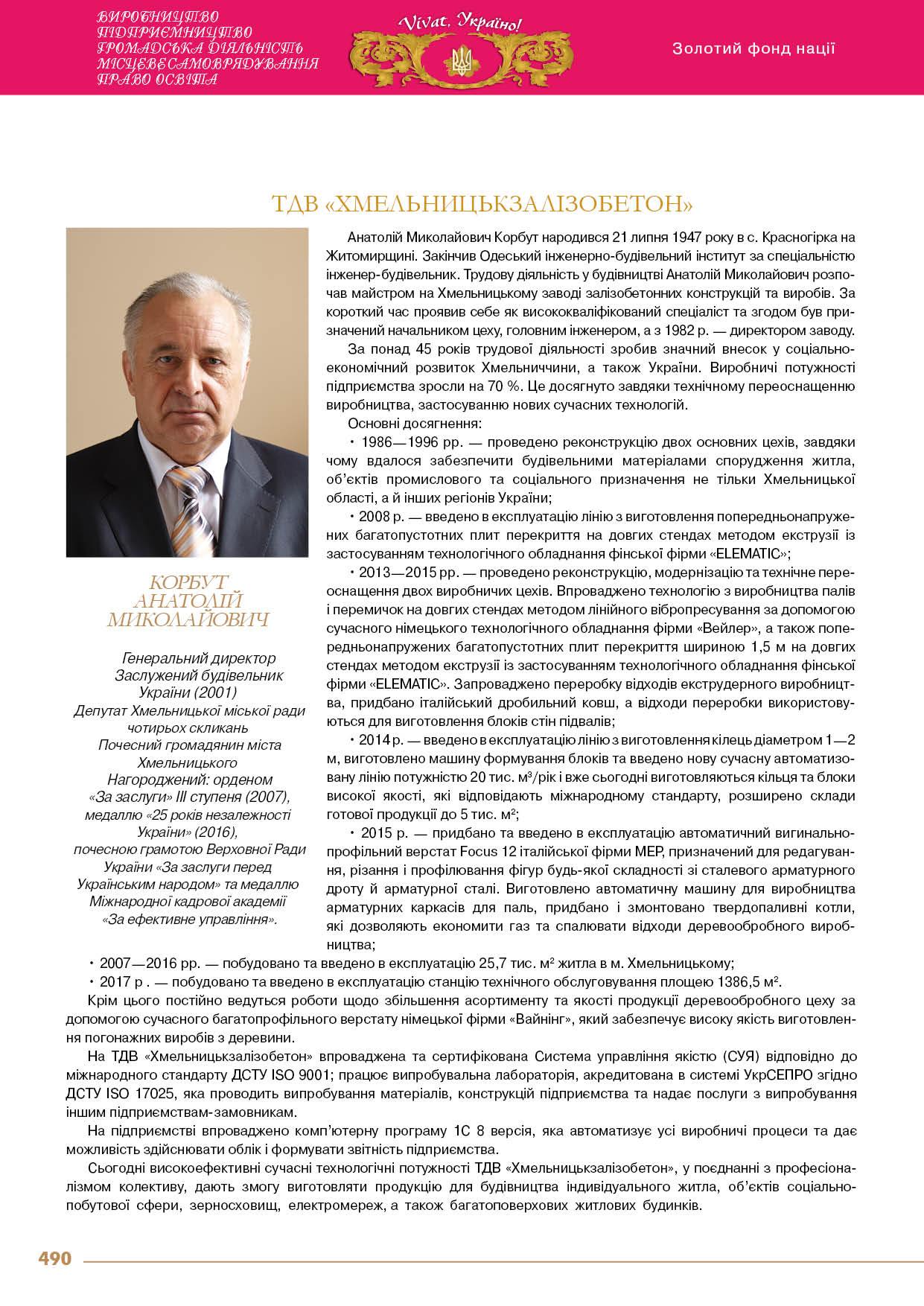 Корбут Анатолій Миколайович