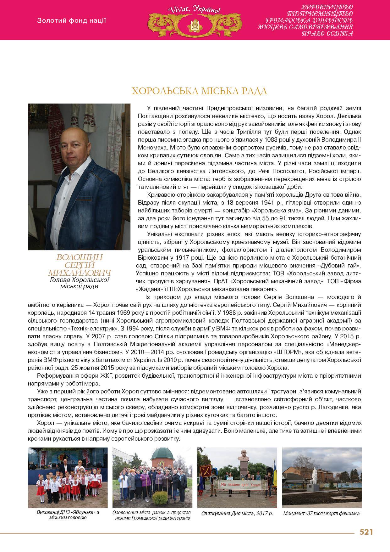 Волошин Сергій Михайлович