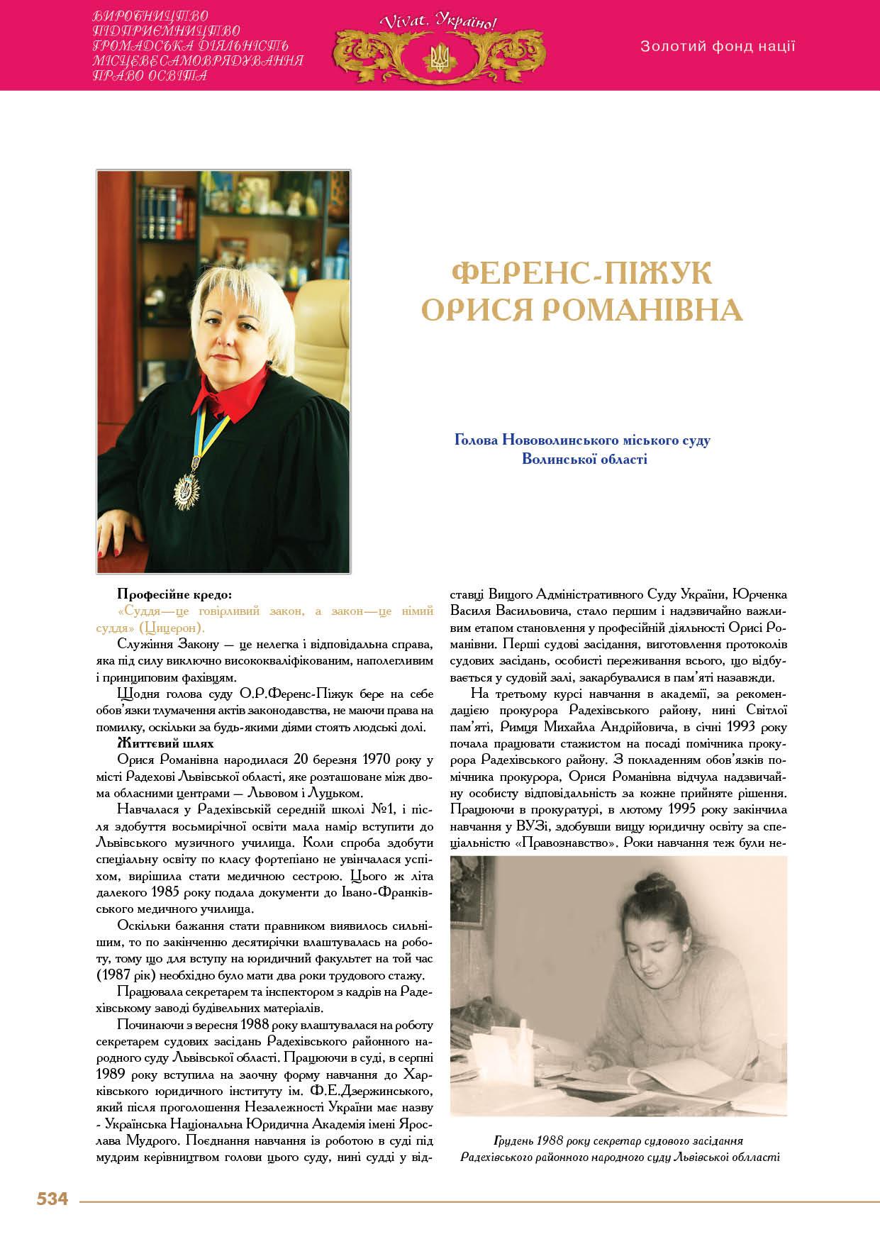 Ференс-Піжук Орися Романівна