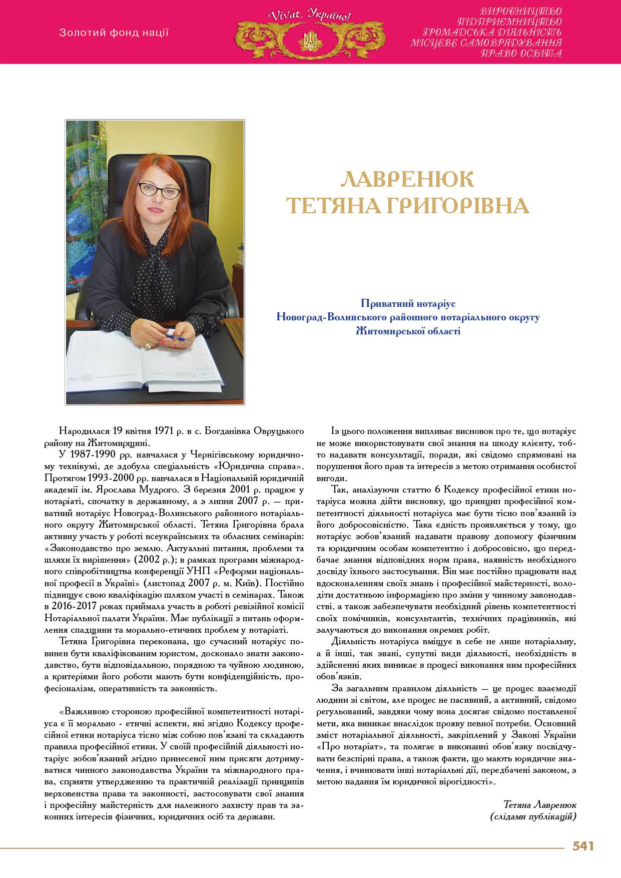 Лавренюк Тетяна Григорівна