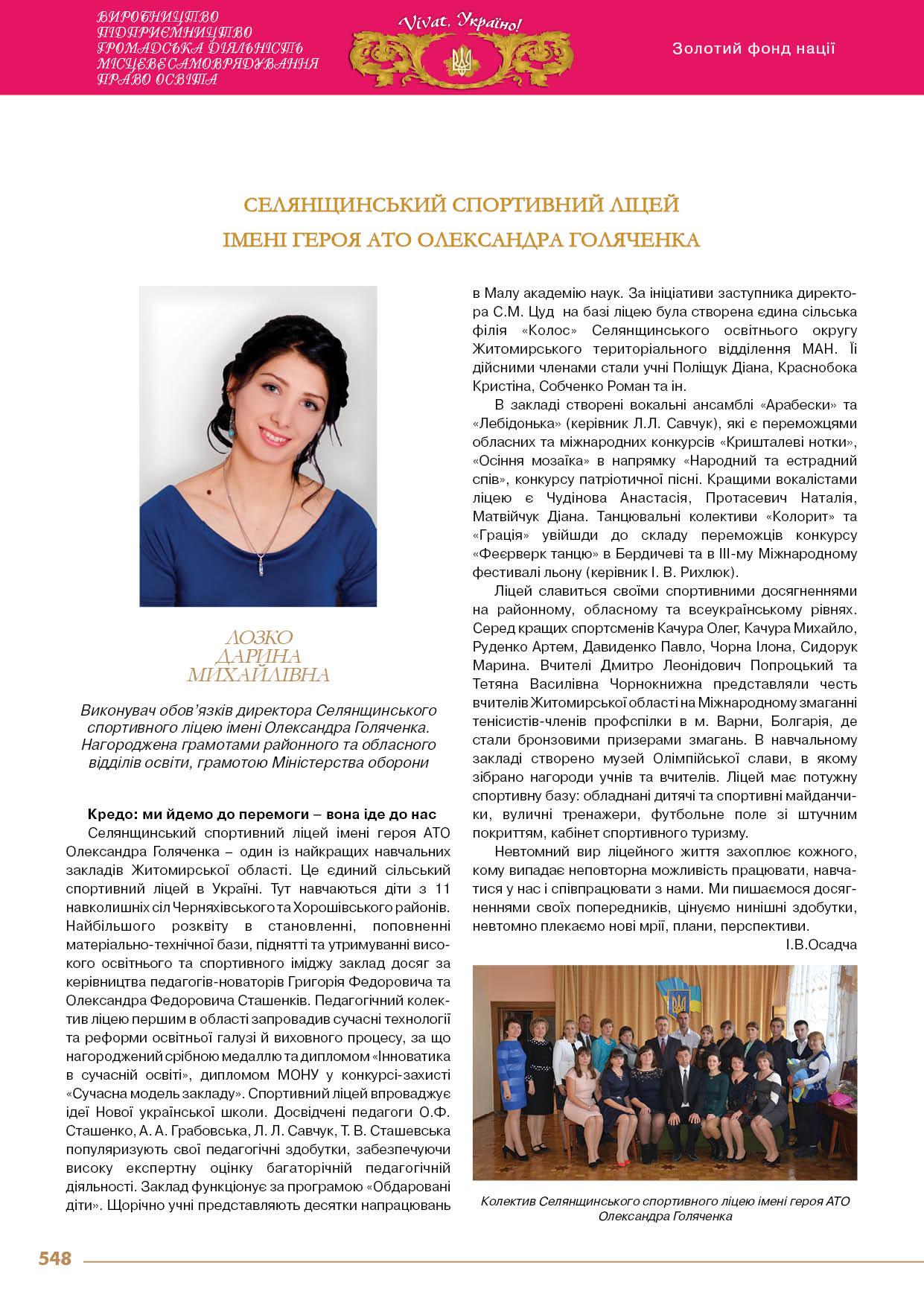 Лозко Дарина Михайлівна