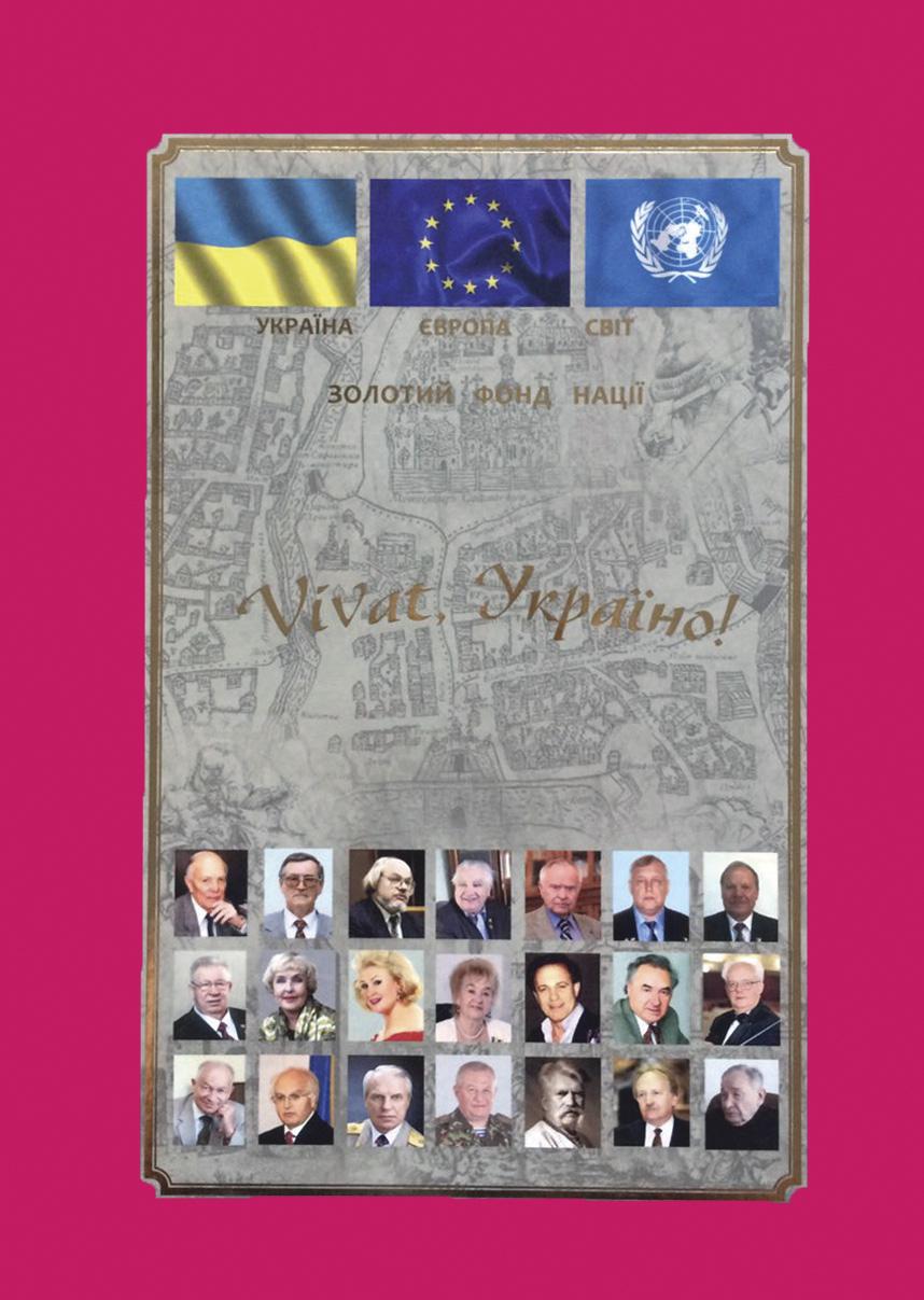 Україна. Європа. Світ. Золотий фонд нації. Vivat, Україно!