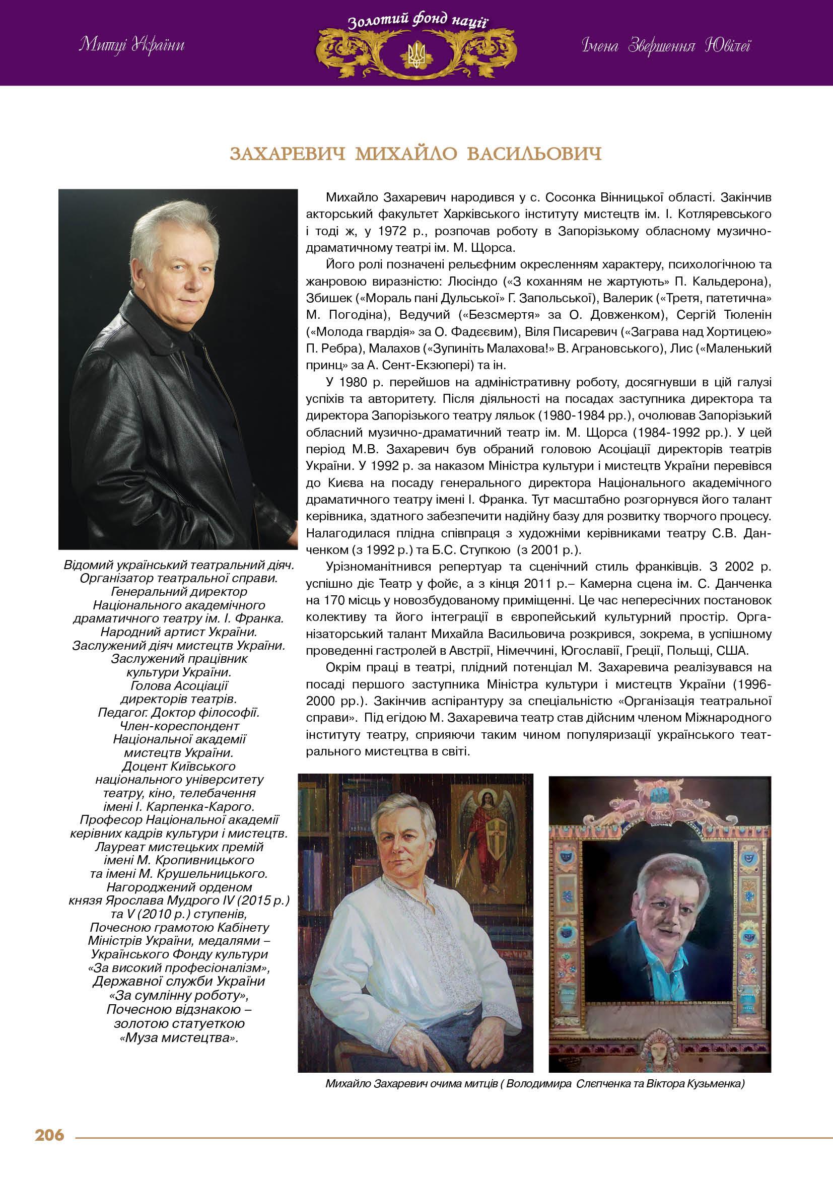 Захаревич  Михайло  Васильович