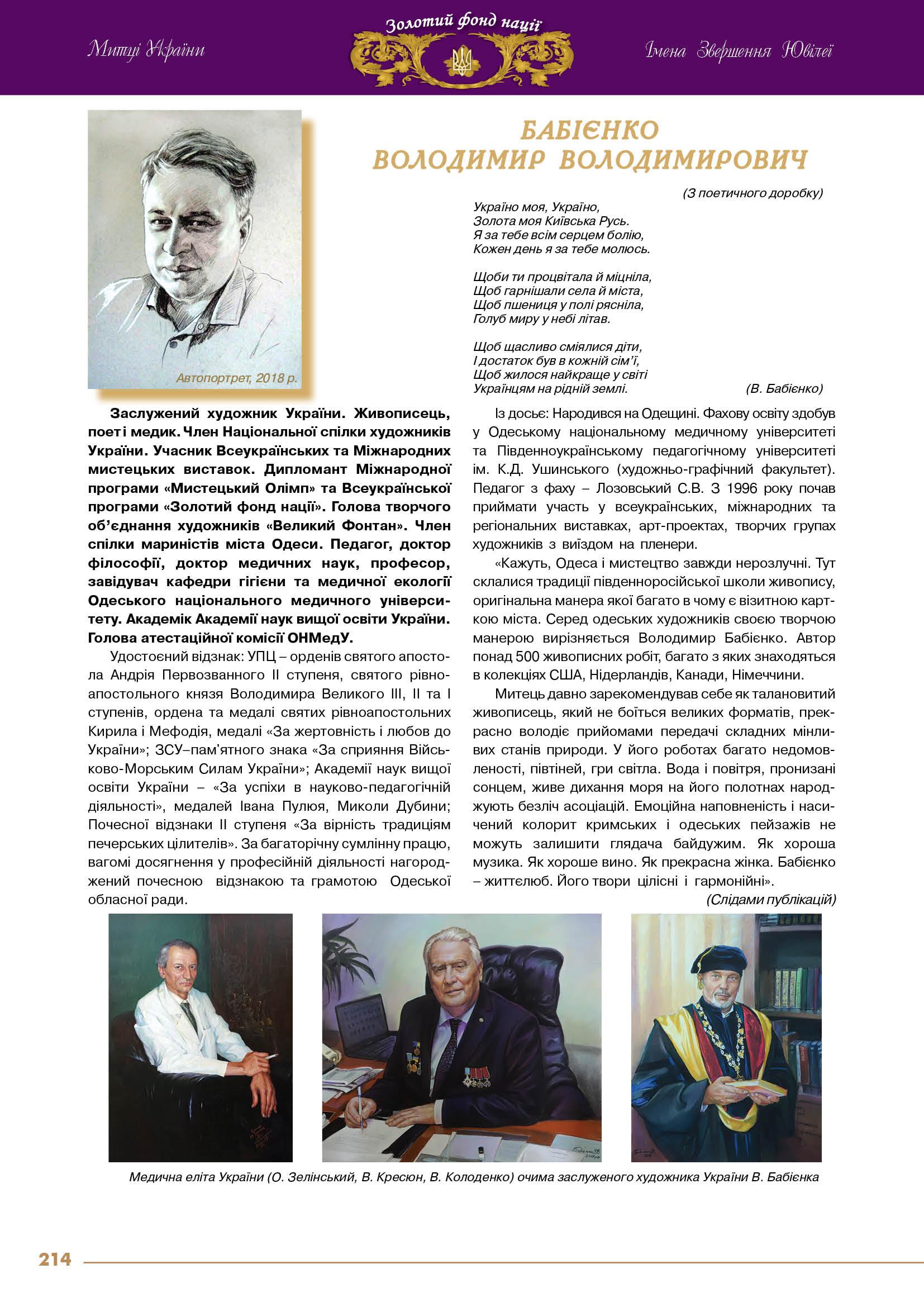 Бабієнко  Володимир  Володимирович