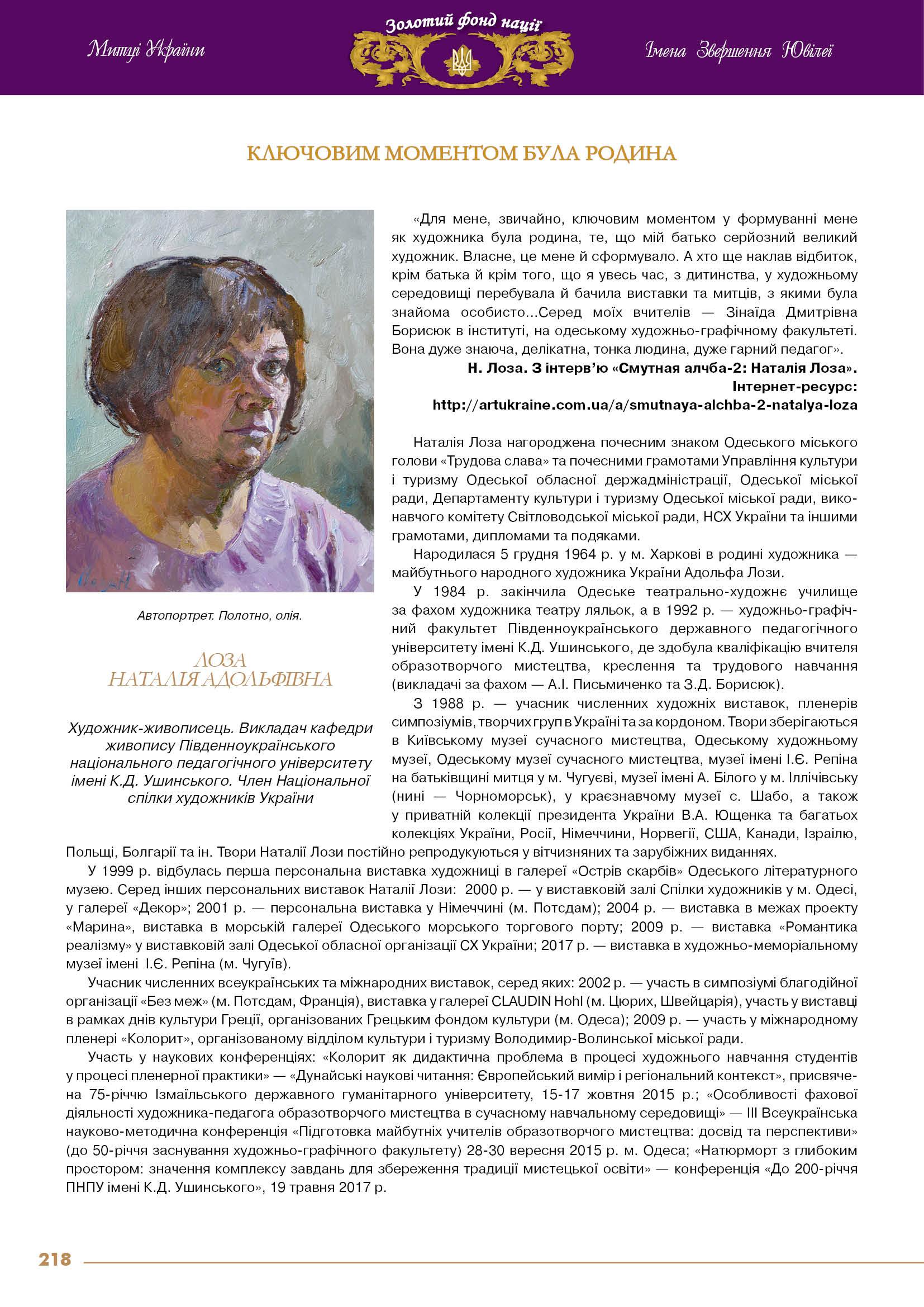 Лоза  Наталія Адольфівна