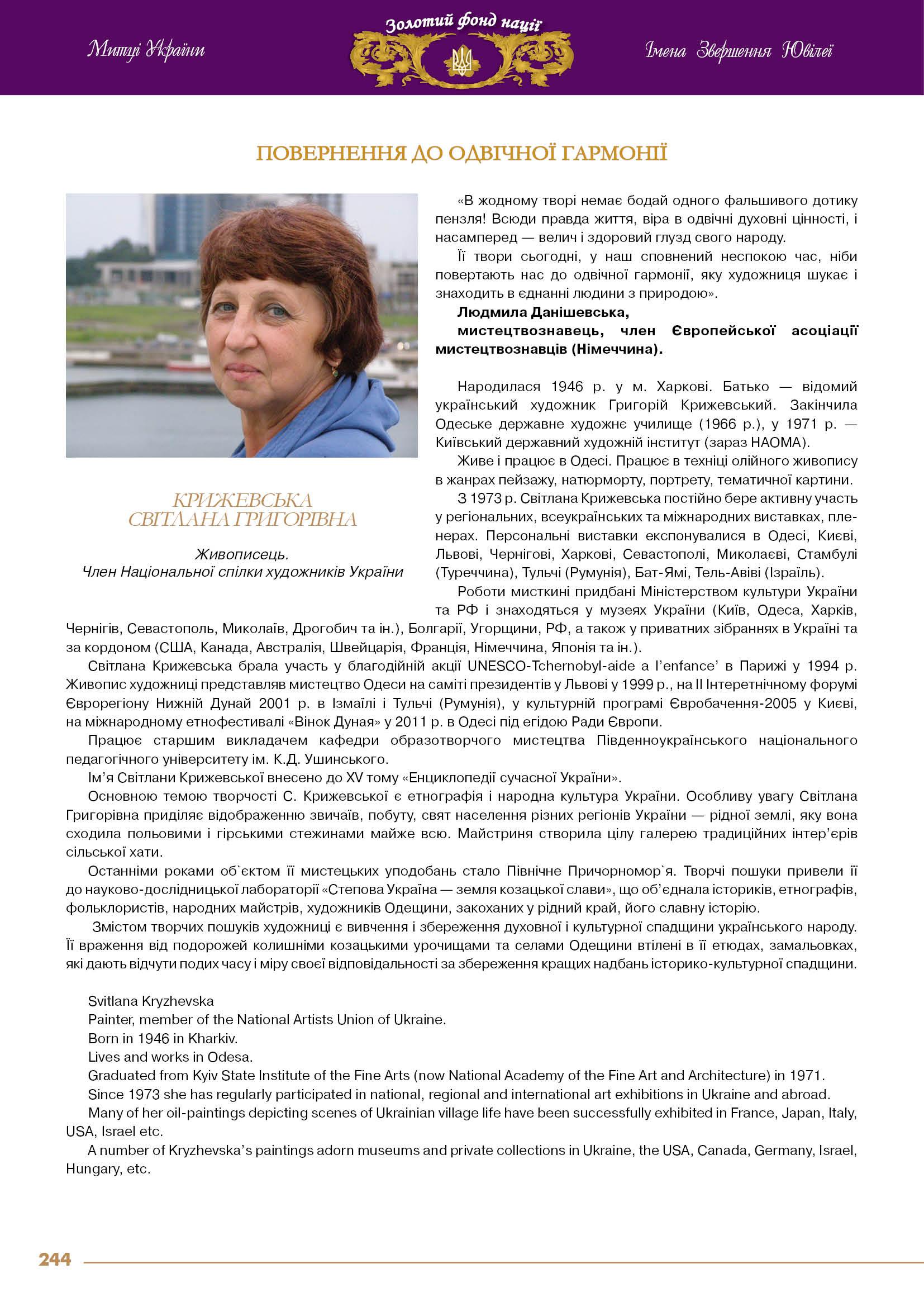 Крижевська  Світлана Григорівна