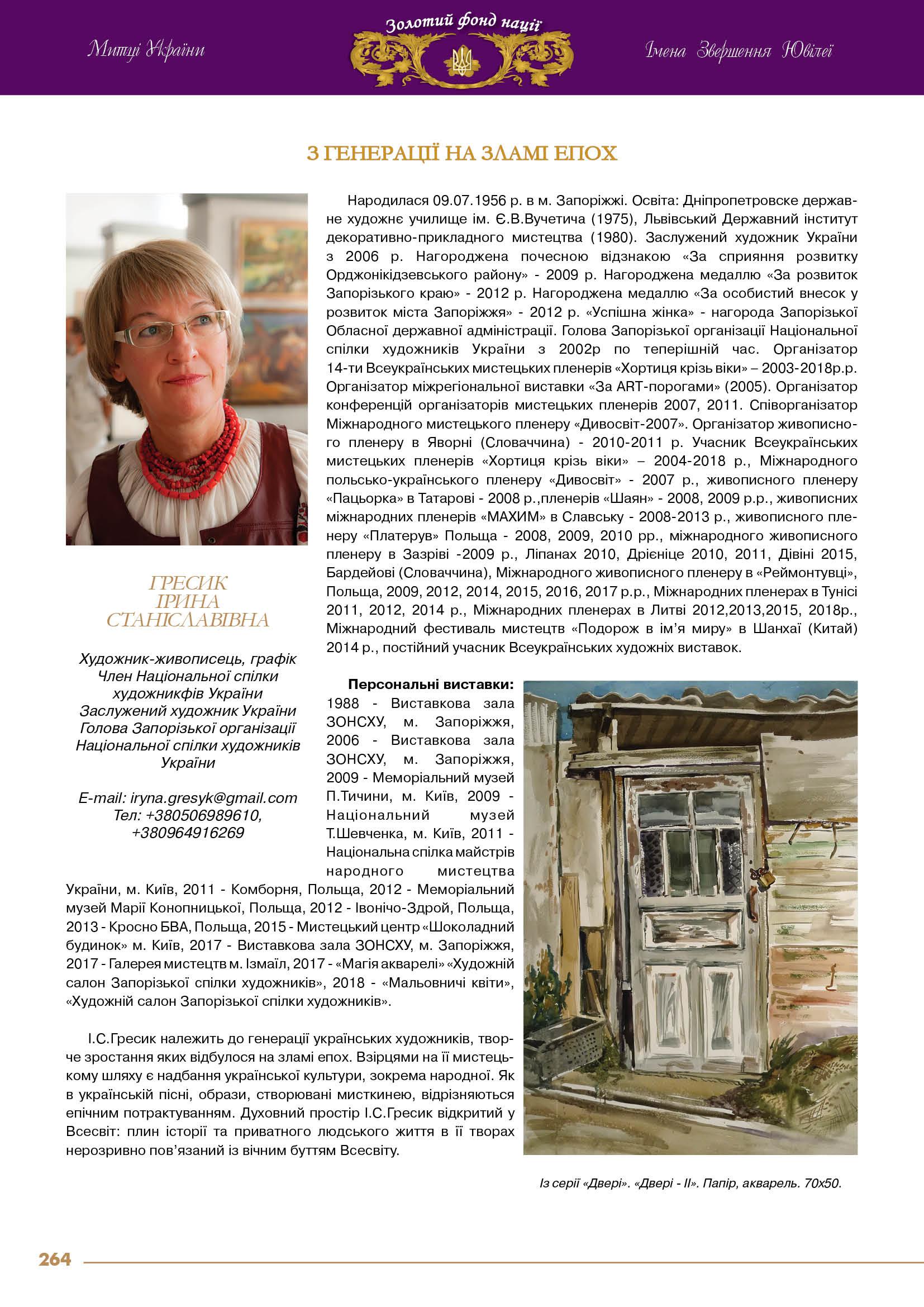 Гресик  Ірина  Станіславівна