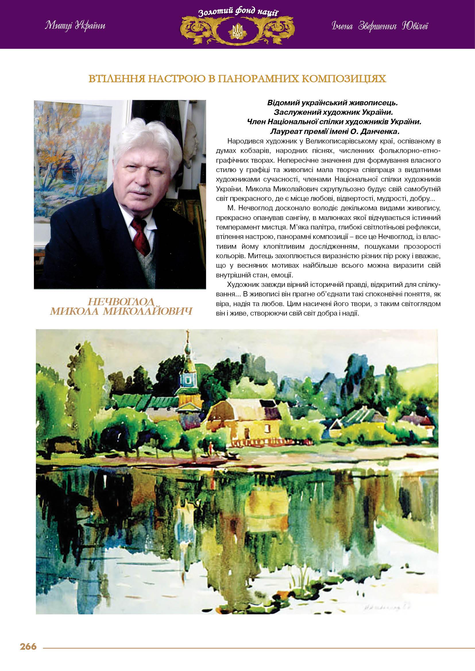 Нечвоглод   Микола  Миколайович
