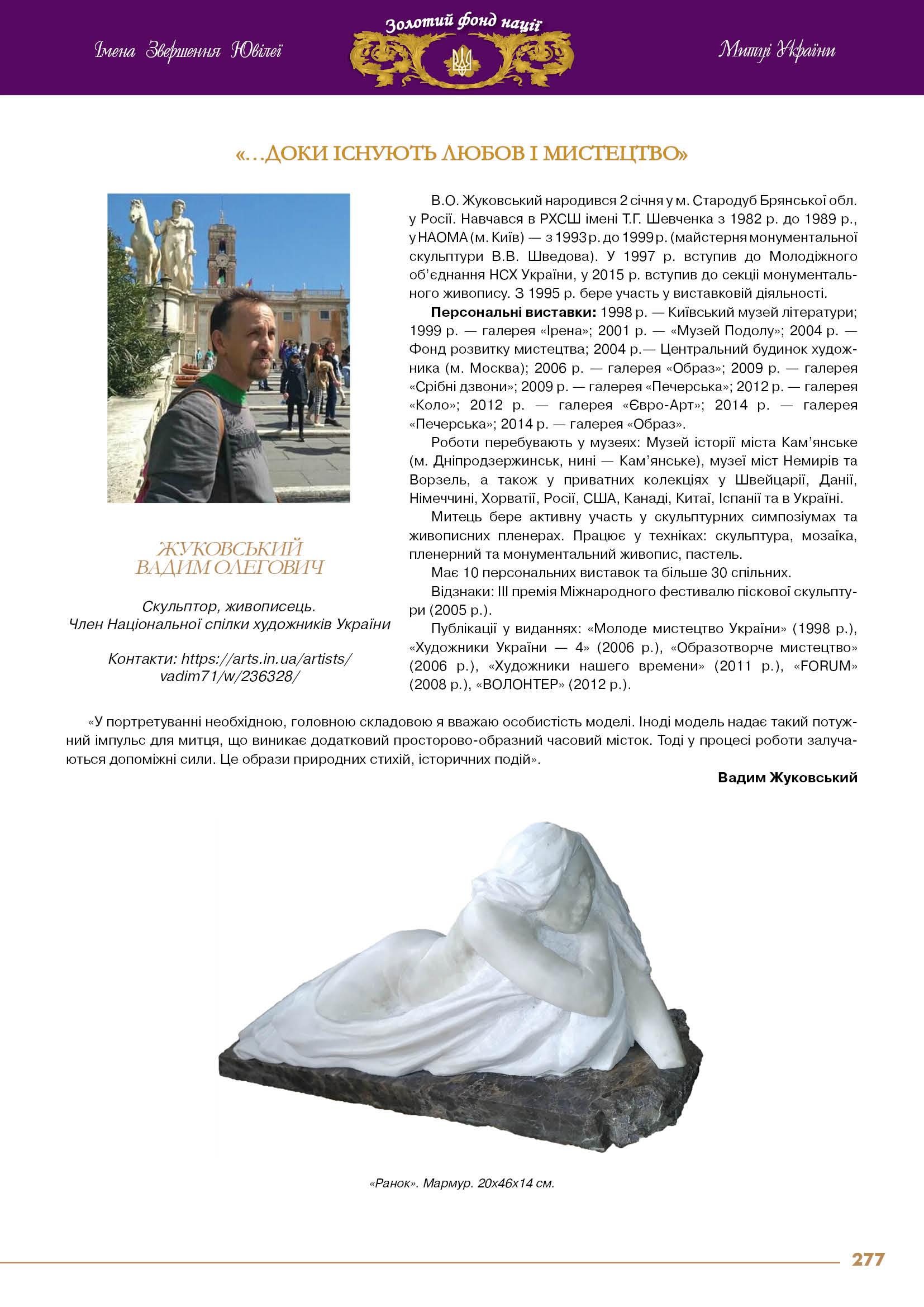 Жуковський  Вадим Олегович