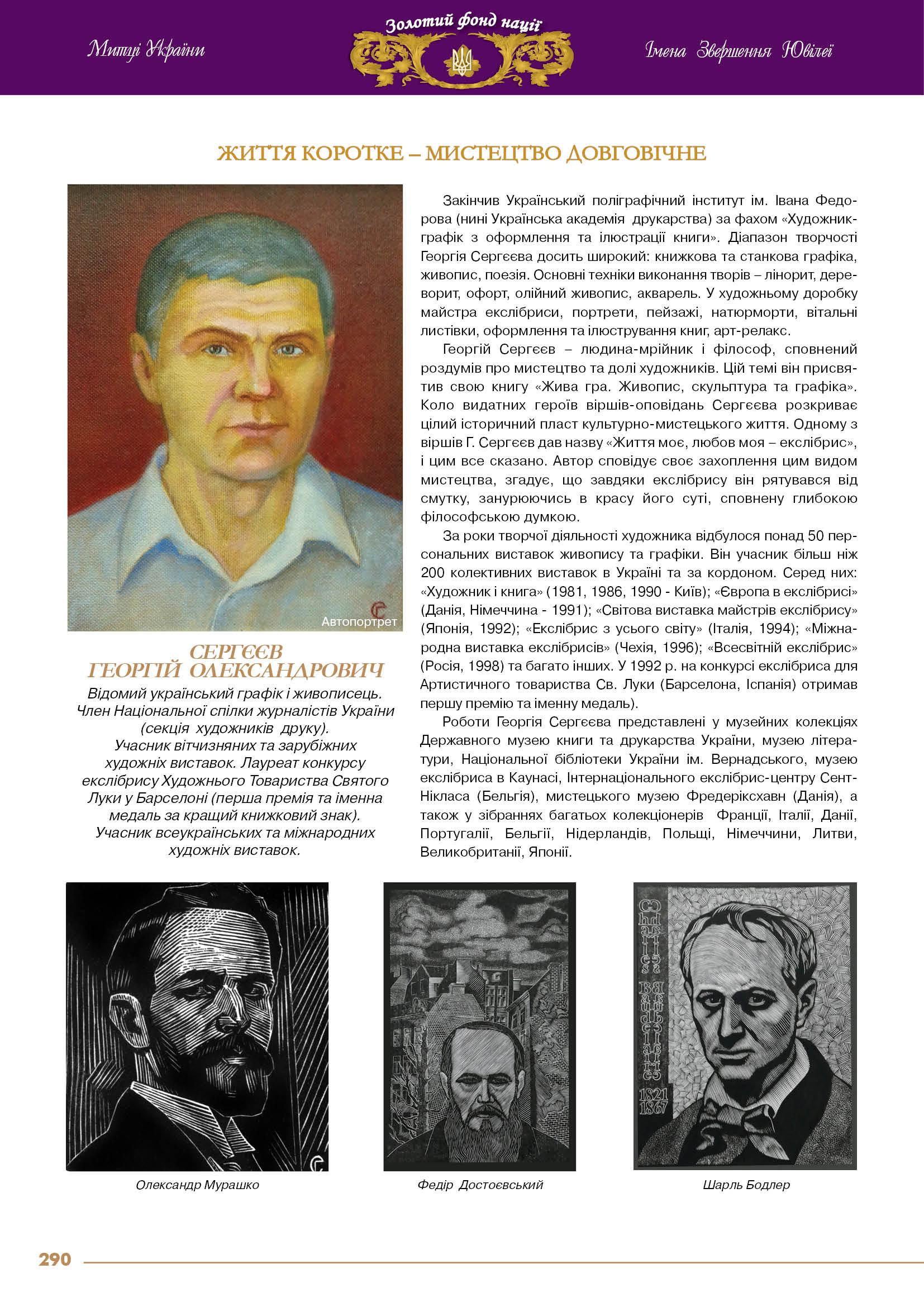 Сергєєв  Георгій  Олександрович