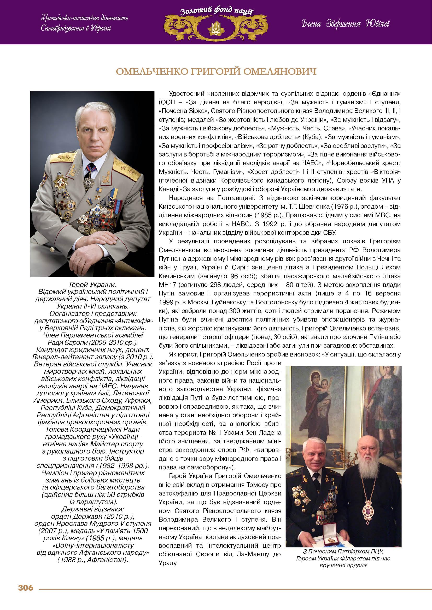 Омельченко Григорій Омелянович