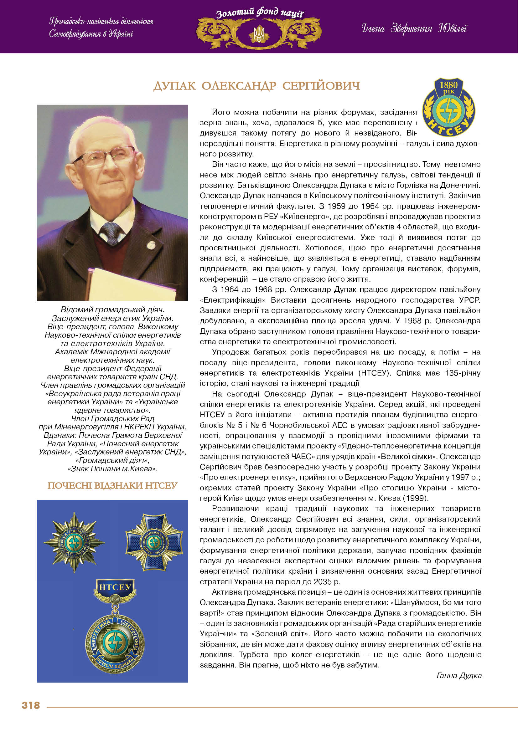 Дупак  Олександр  Сергійович