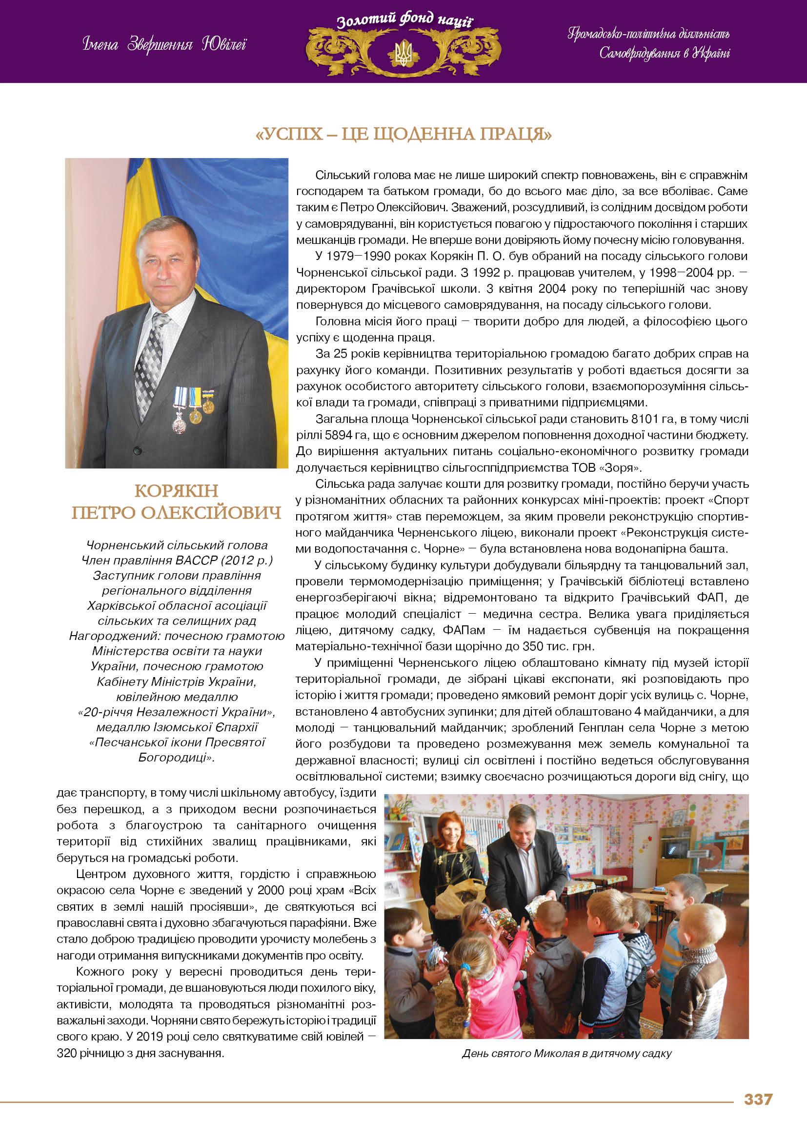 Корякін   Петро Олексійович