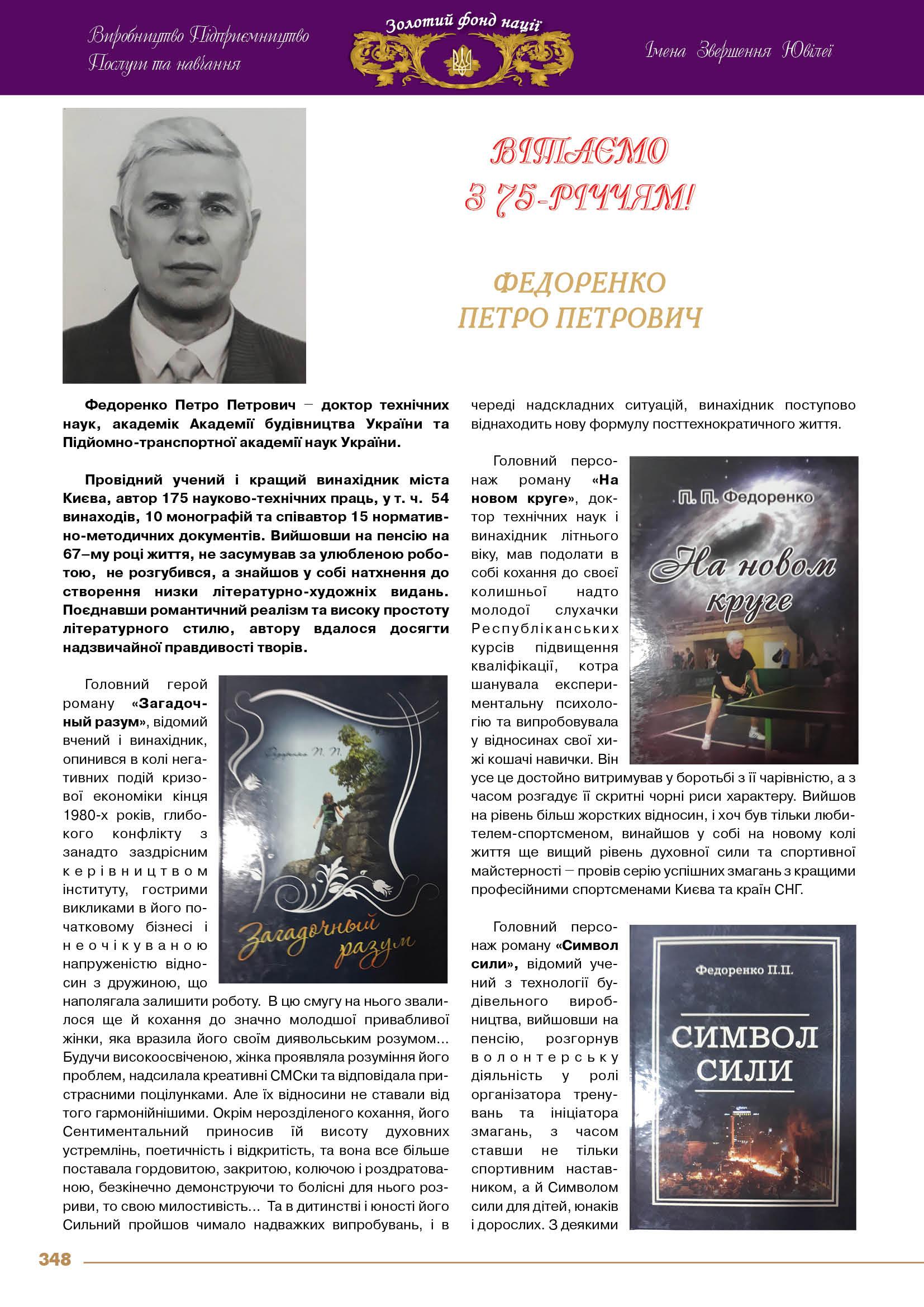 Федоренко  Петро Петрович