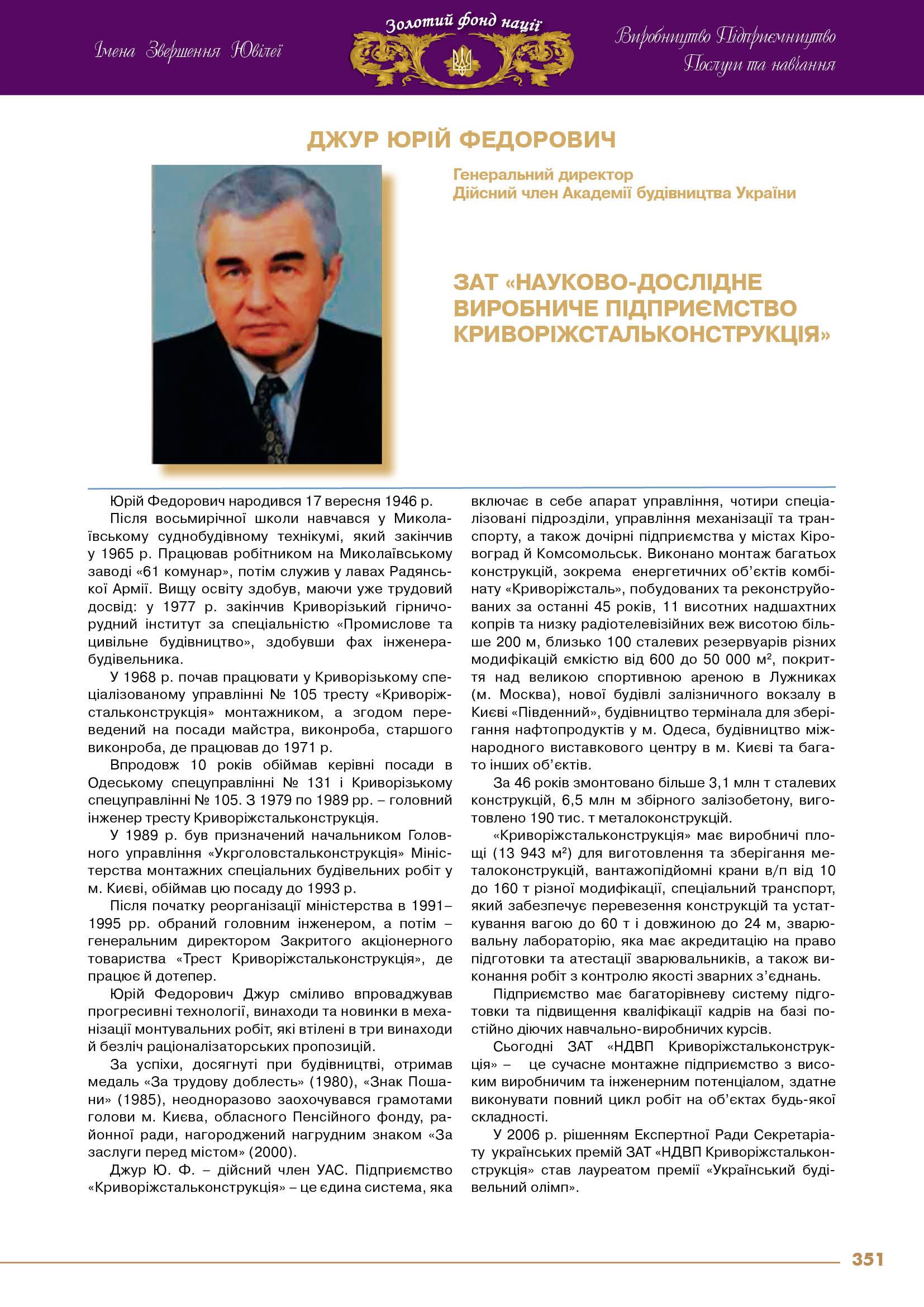 Джур Юрій Федорович