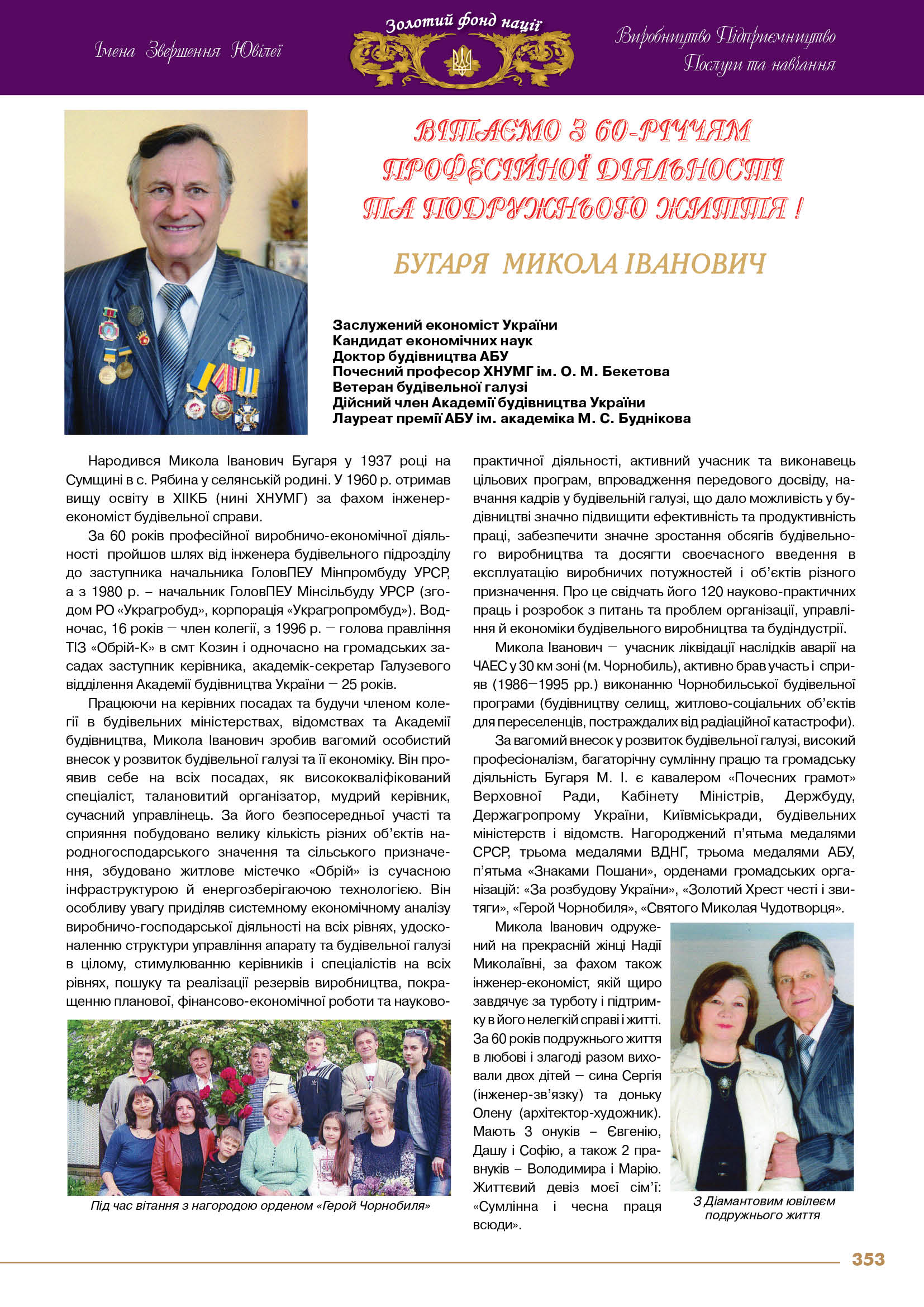 Бугаря Микола Іванович