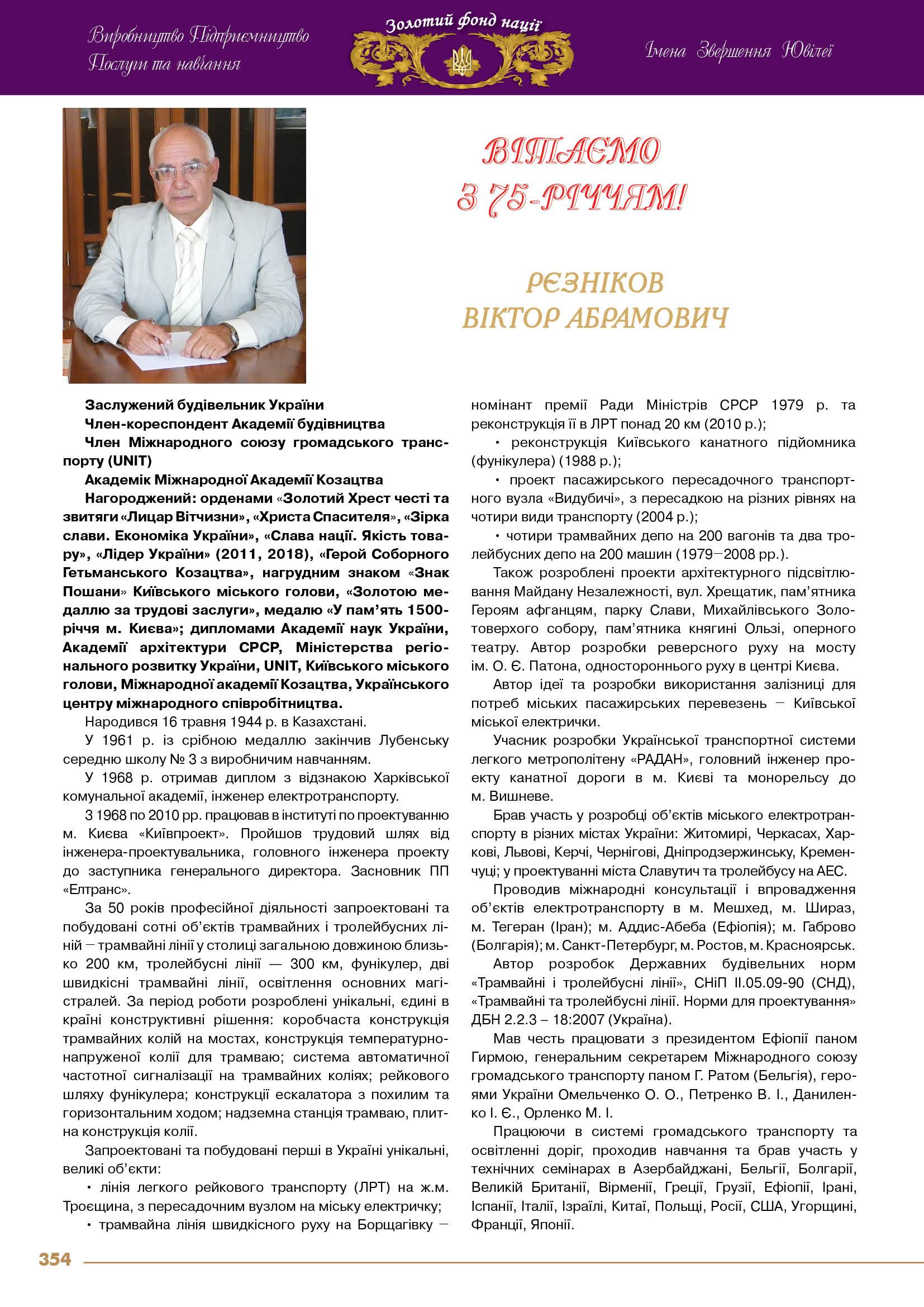 Рєзніков  Віктор Абрамович