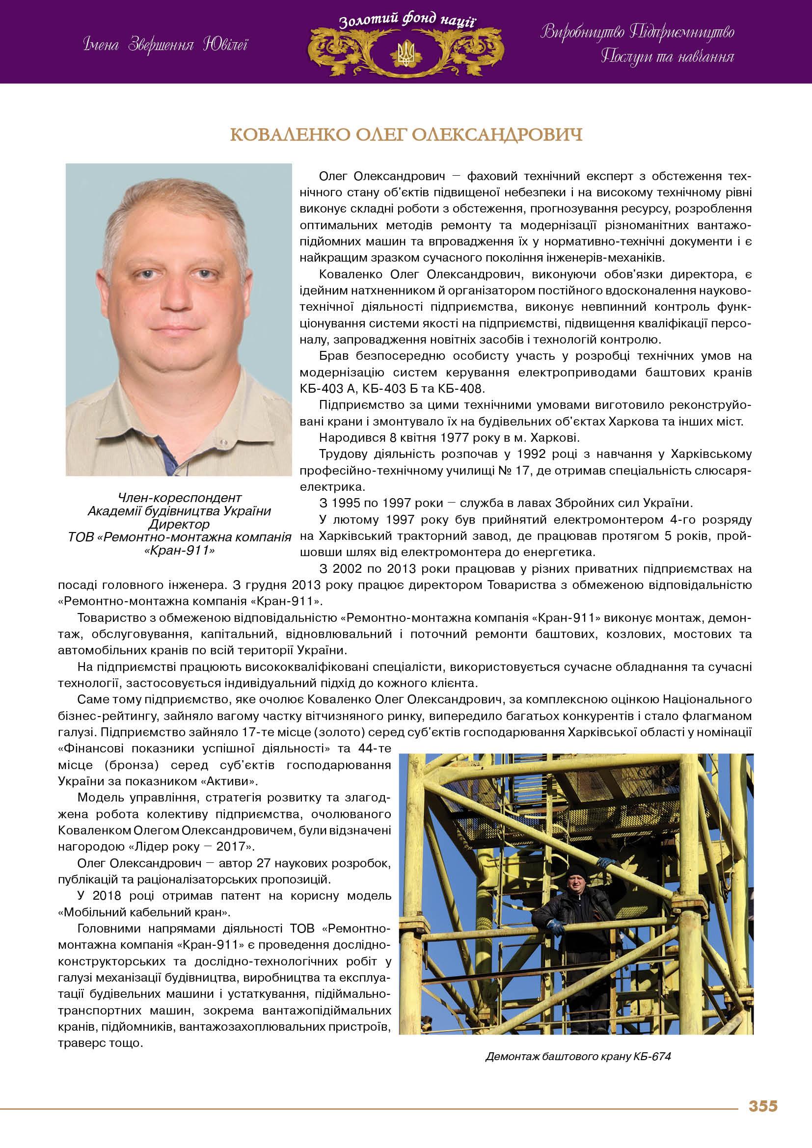 Коваленко Олег Олександрович