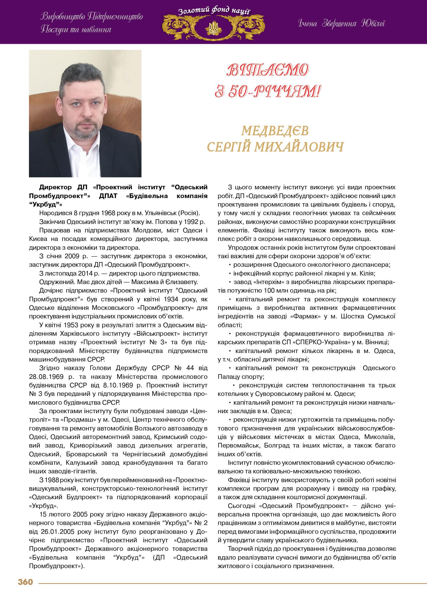 Медведєв  Сергій Михайлович
